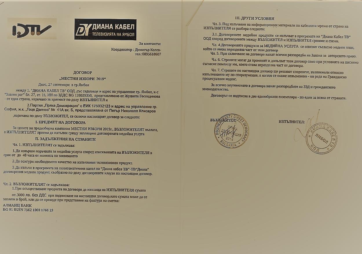"""""""Местни избори2019""""     Договор с Партия """"Пряка демокрация"""""""