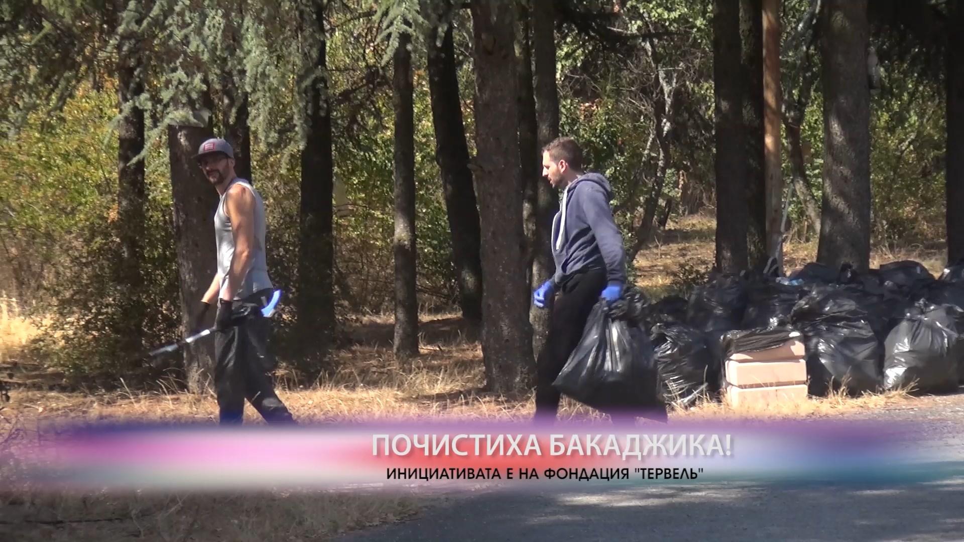 "Чистиха Бакаджика по инициатива на  Фондация""Тервель"""