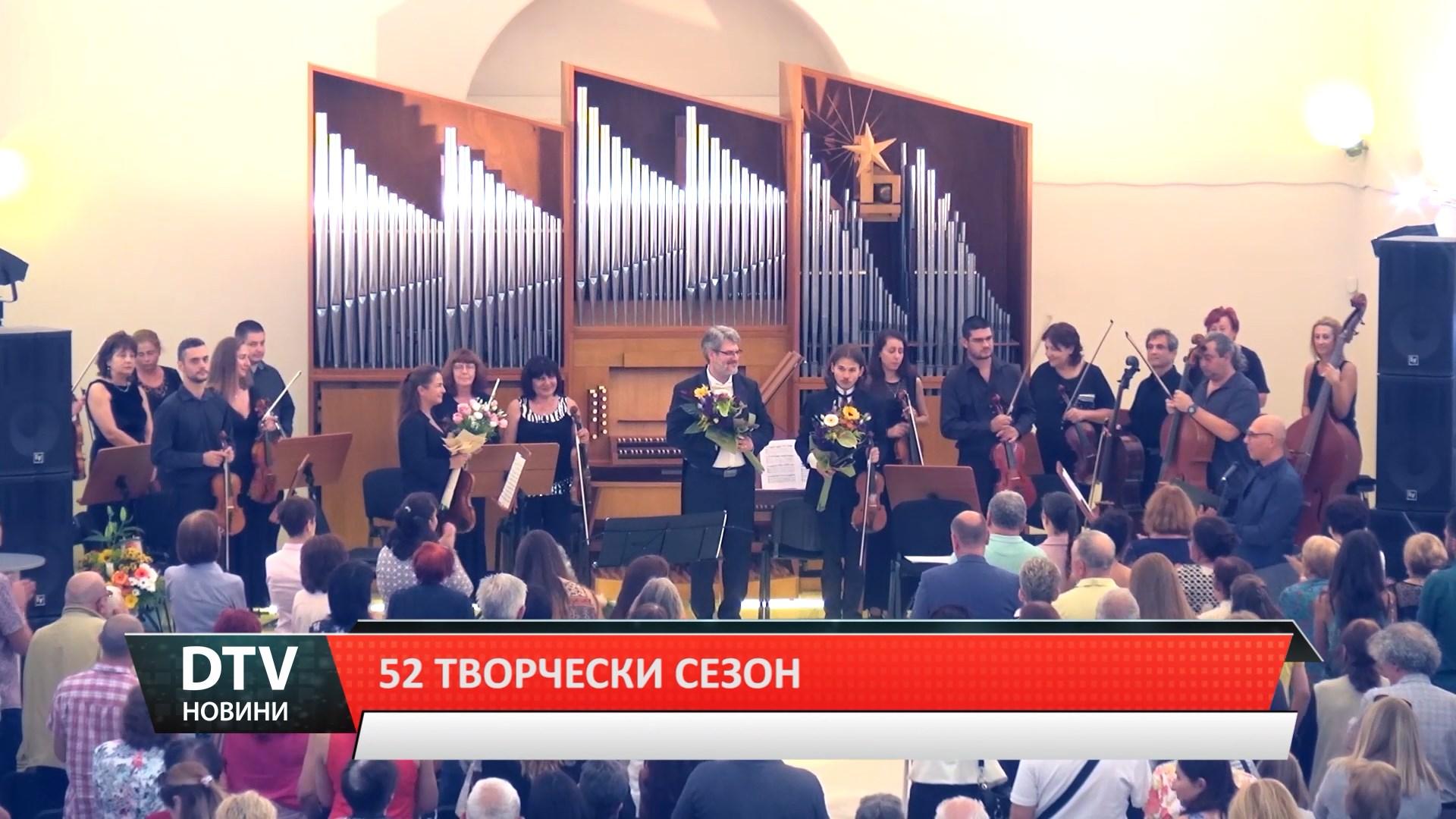 """Концерт на камерен оркестър """"Дианополис"""" -открит е 52 творчески сезон"""