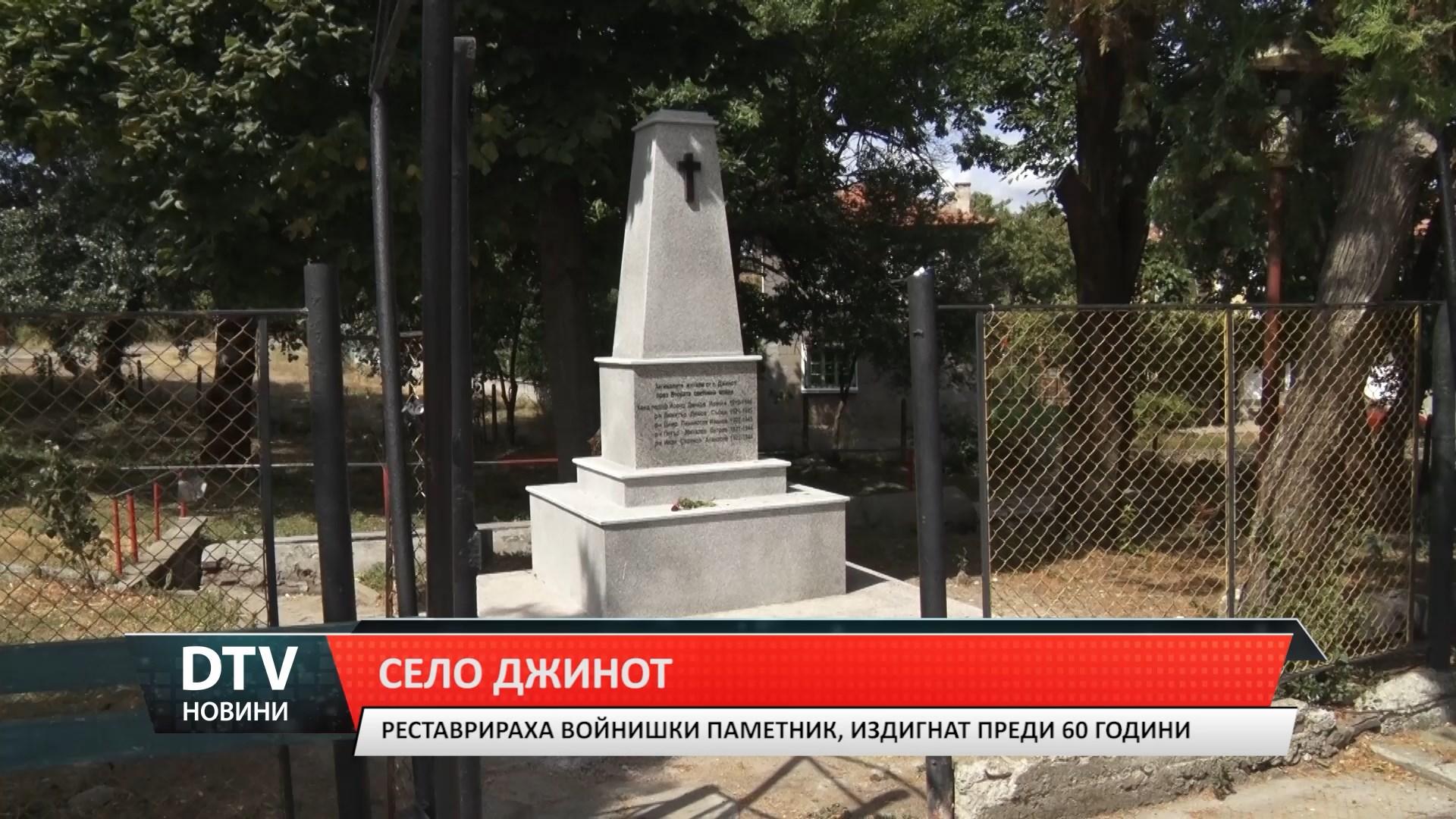 Реставрираха войнишки паметник в Джинот
