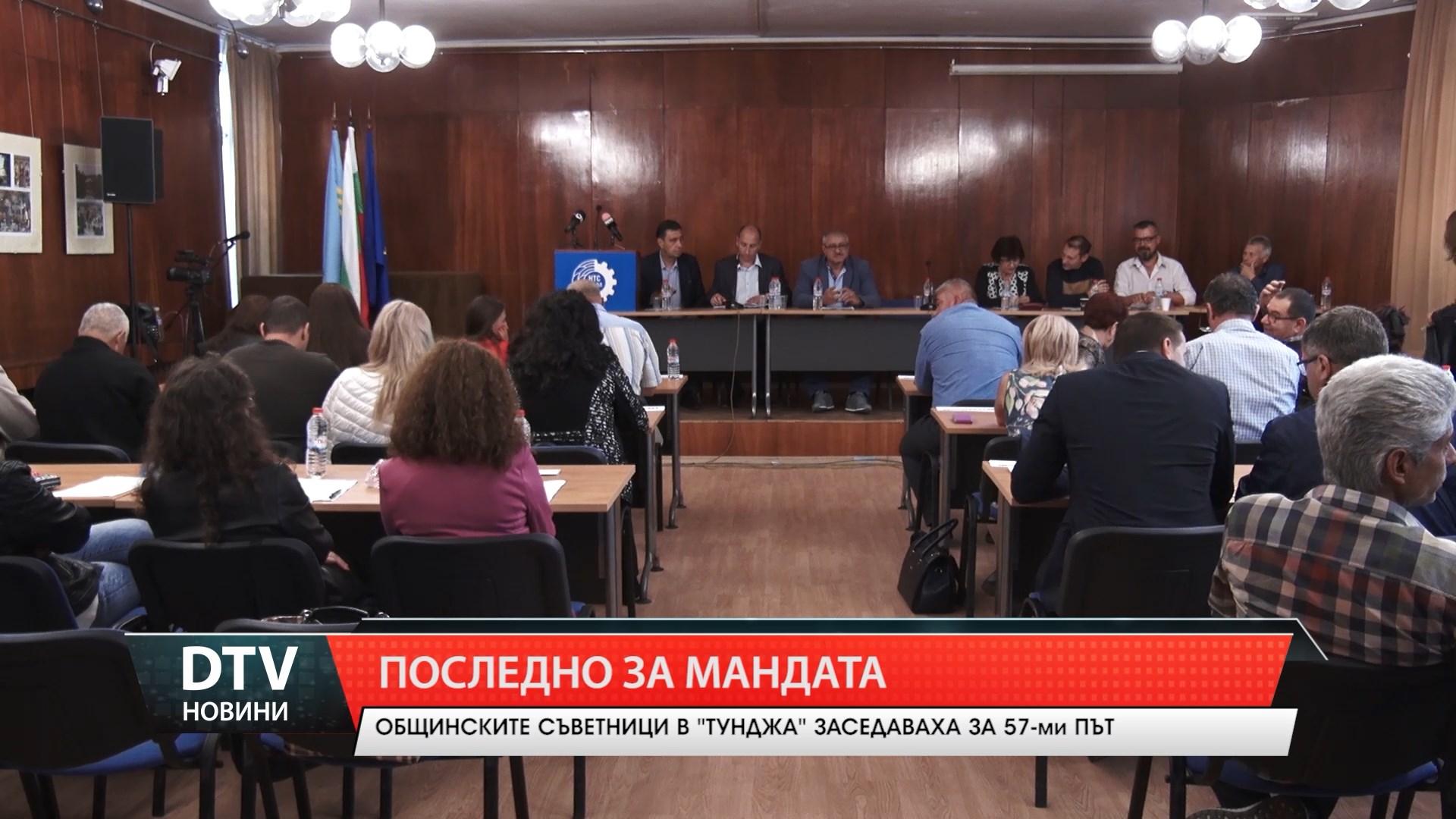 Последна сесия за мандата  в община Тунджа