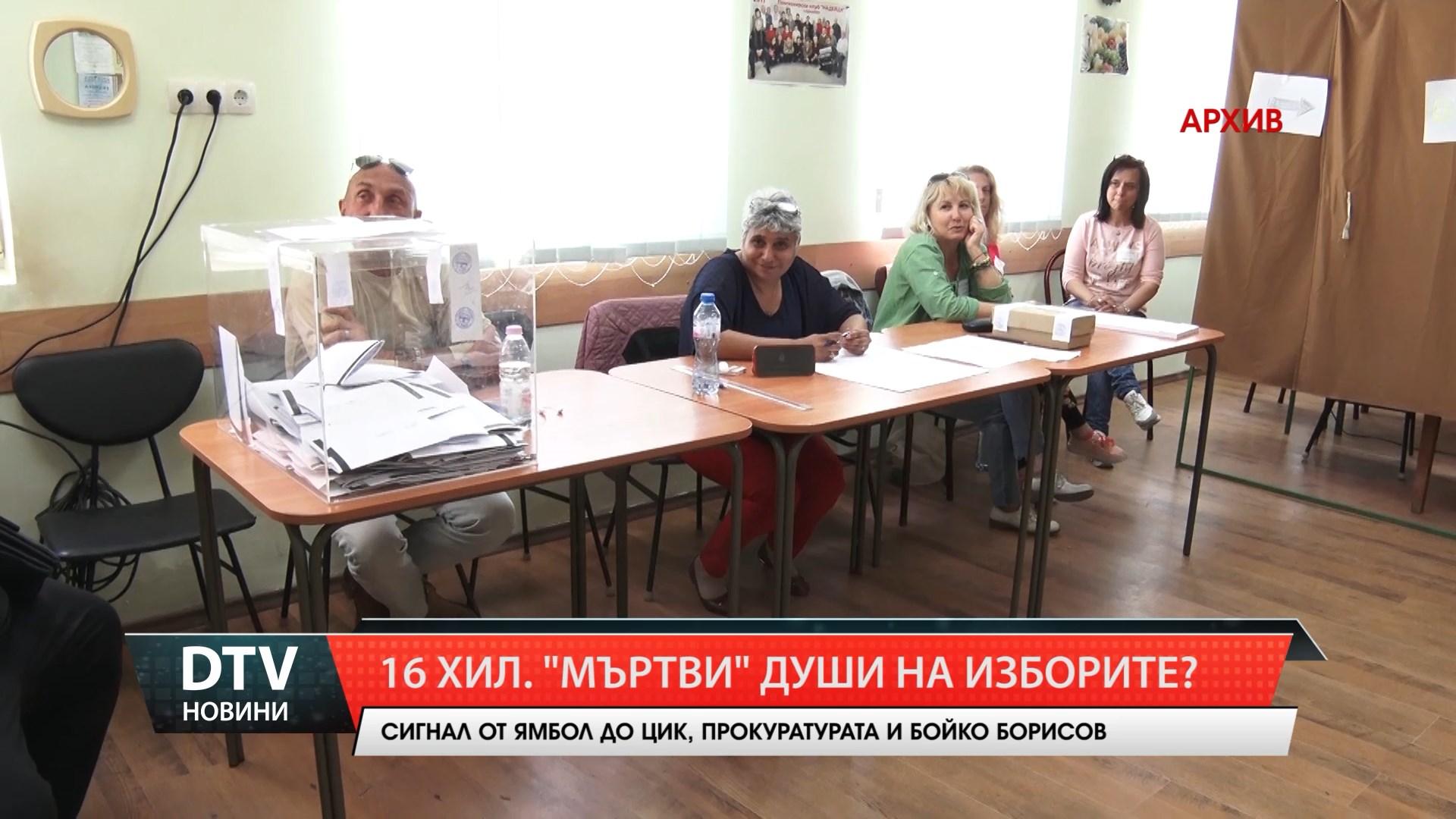 "16 хил. ""мъртви"" души за изборите? Сигнал от Ямбол до ЦИК, Прокуратурата и Бойко Борисов"