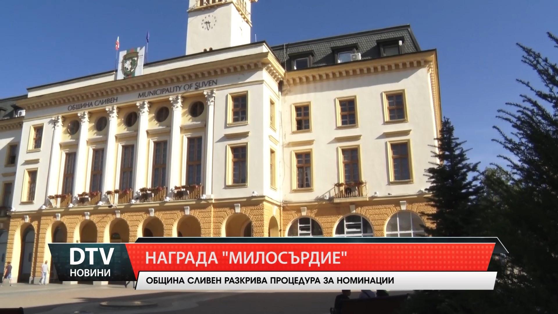 "Община Сливен разкрива процедура за номинации за награда ""Милосърдие""."