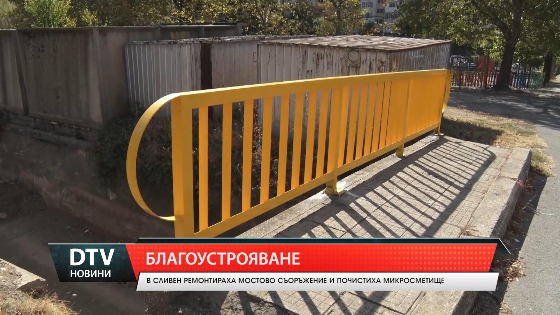 В Сливен ремонтираха мост и почистиха микросметище