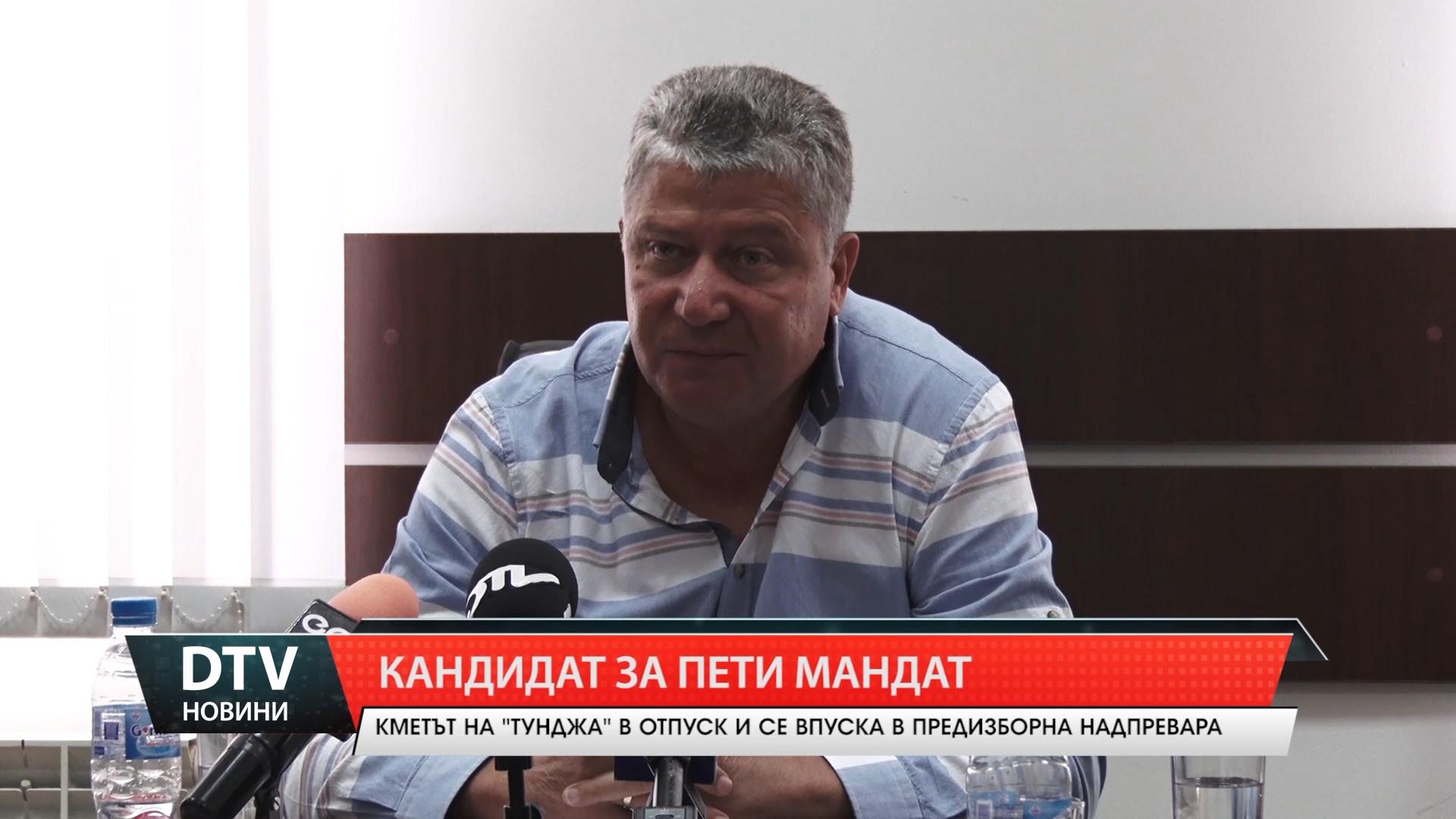 """Кметът на """"Тунджа"""" излиза в отпуск и се впуска в предизборна надпревара"""