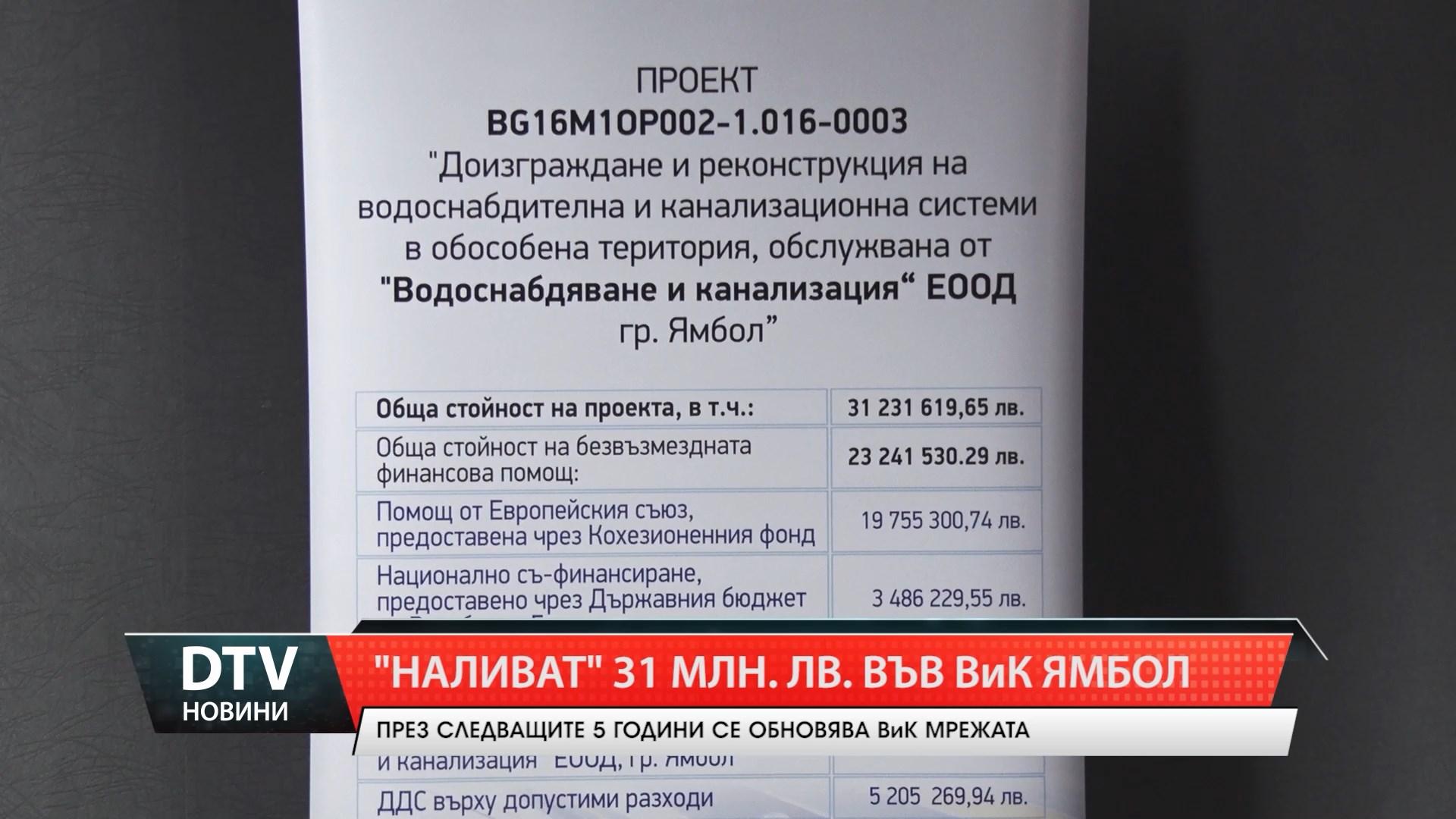 """""""Наливат"""" 31 млн. лв. във ВиК Ямбол. През следващите 5 години ще се обновява ВиК мрежата в Ямбол и Елхово"""
