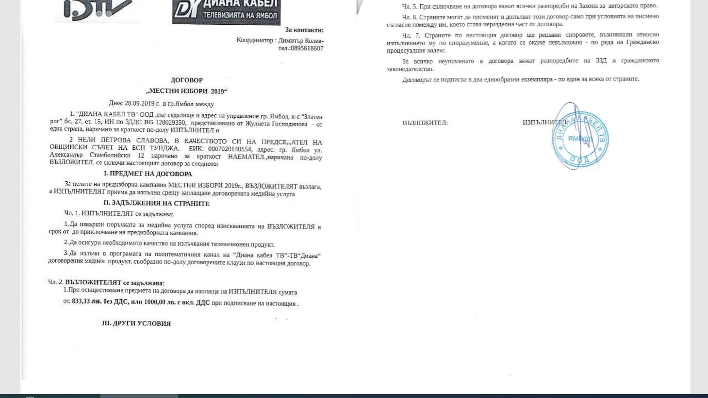 МЕСТНИ ИЗБОРИ 2019:  Договор за медийно обслужване  с БСП-  Тунджа