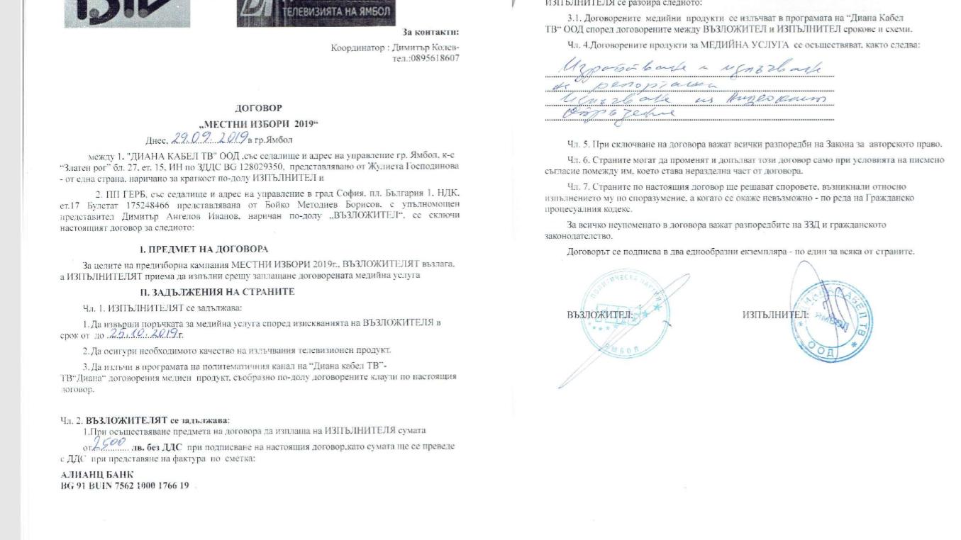 МЕСТНИ ИЗБОРИ 2019:       Договор с ГЕРБ -Ямбол за медийно обслужване