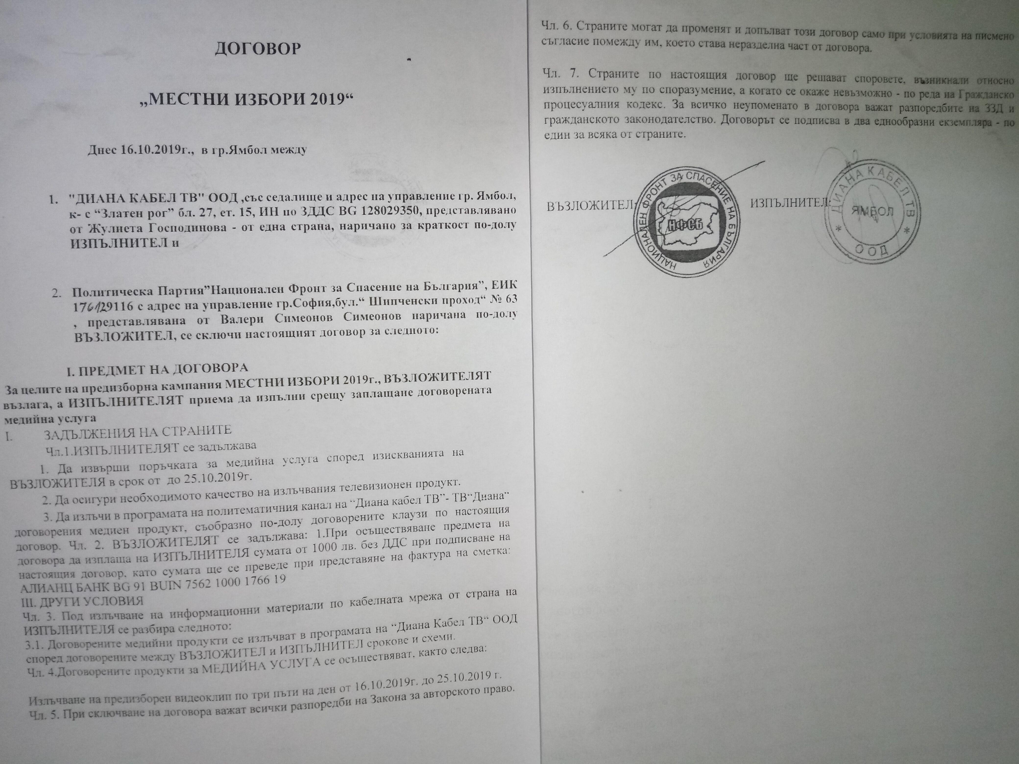 МЕСТНИ ИЗБОРИ 2019:                Договор за медийна услуга с НФСБ