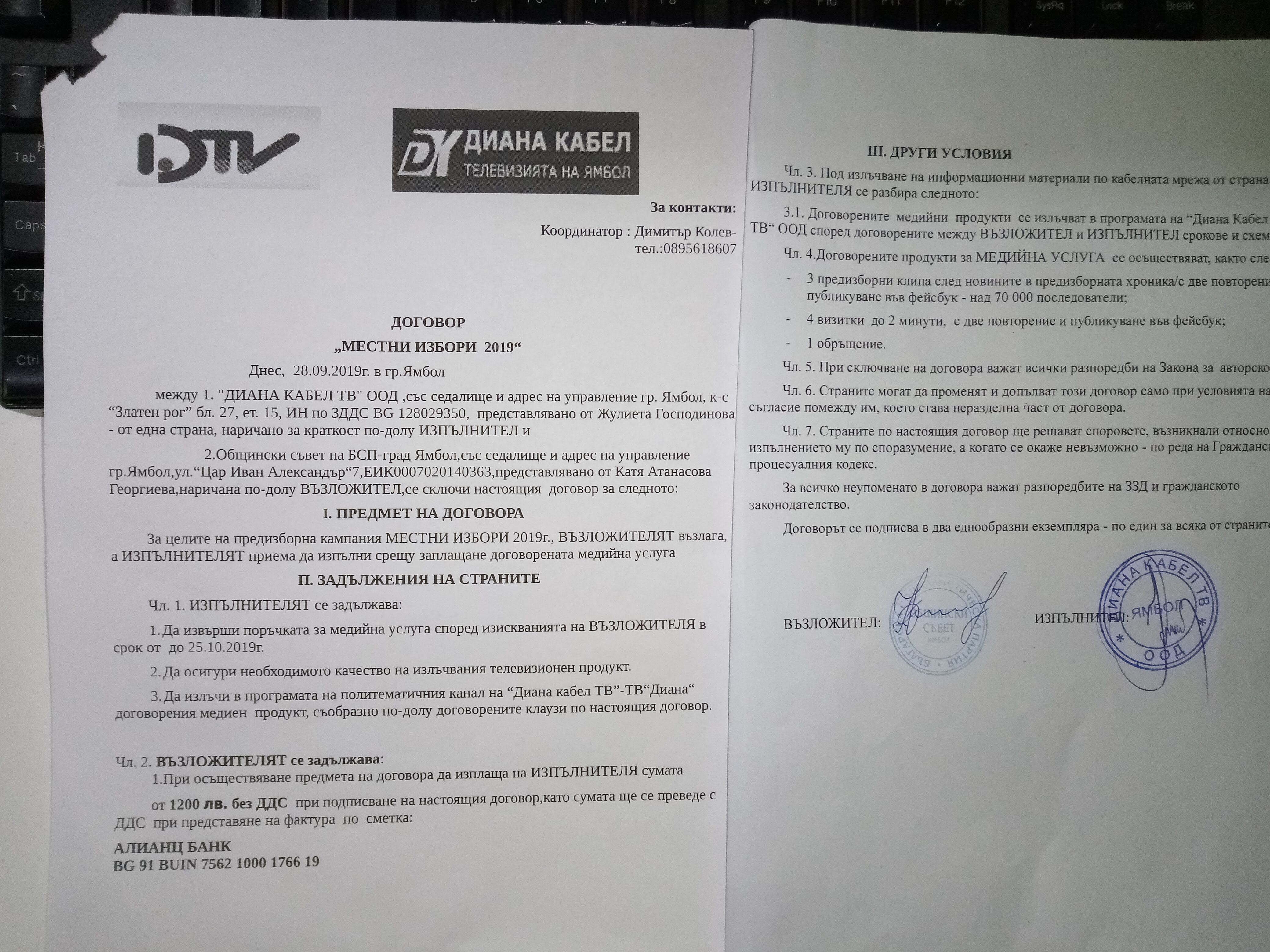 МЕСТНИ ИЗБОРИ 2019:               Договор за медийна услуга с БСП-Ямбол