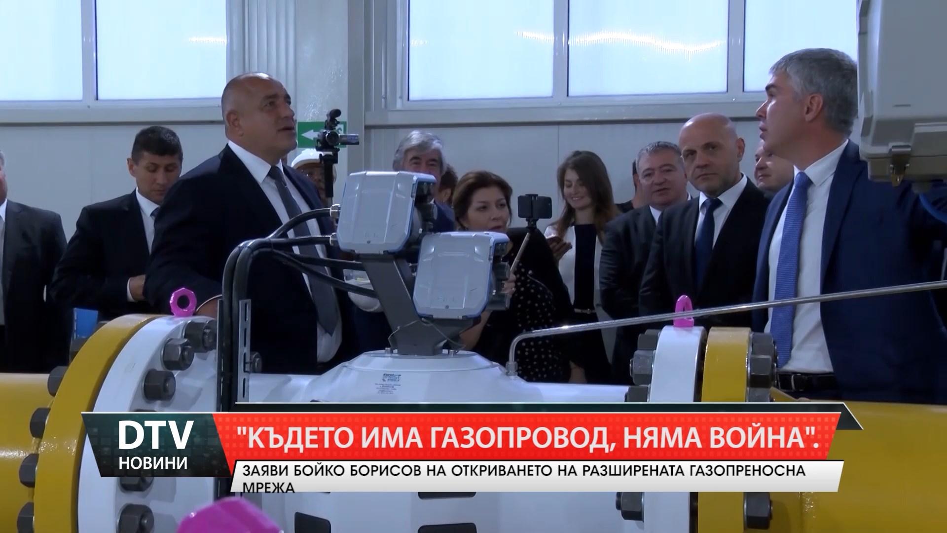 """Където има газопроводи, няма война""""- заяви Бойко Борисов на откриването на разширената газопреносна мрежа"""