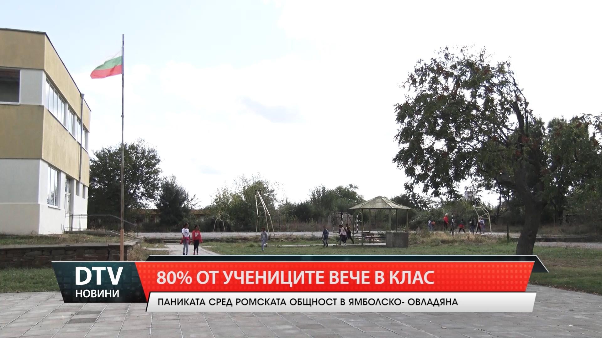 80 % от учениците вече в клас. Паниката сред ромската общност в Ямболско- овладяна