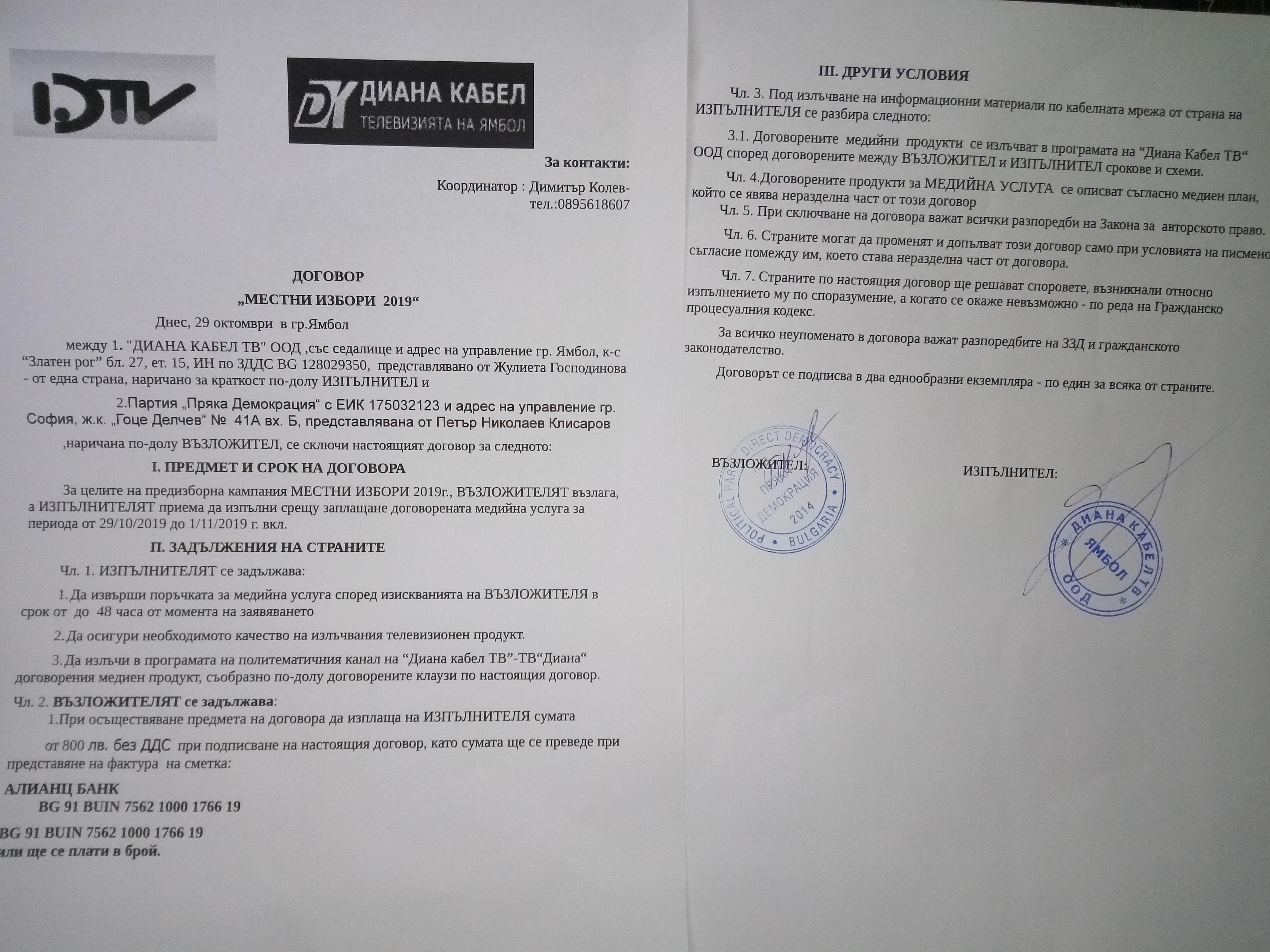 """Договор за медийна услуга с П""""Пряка демокрация""""-Ямбол балотаж"""