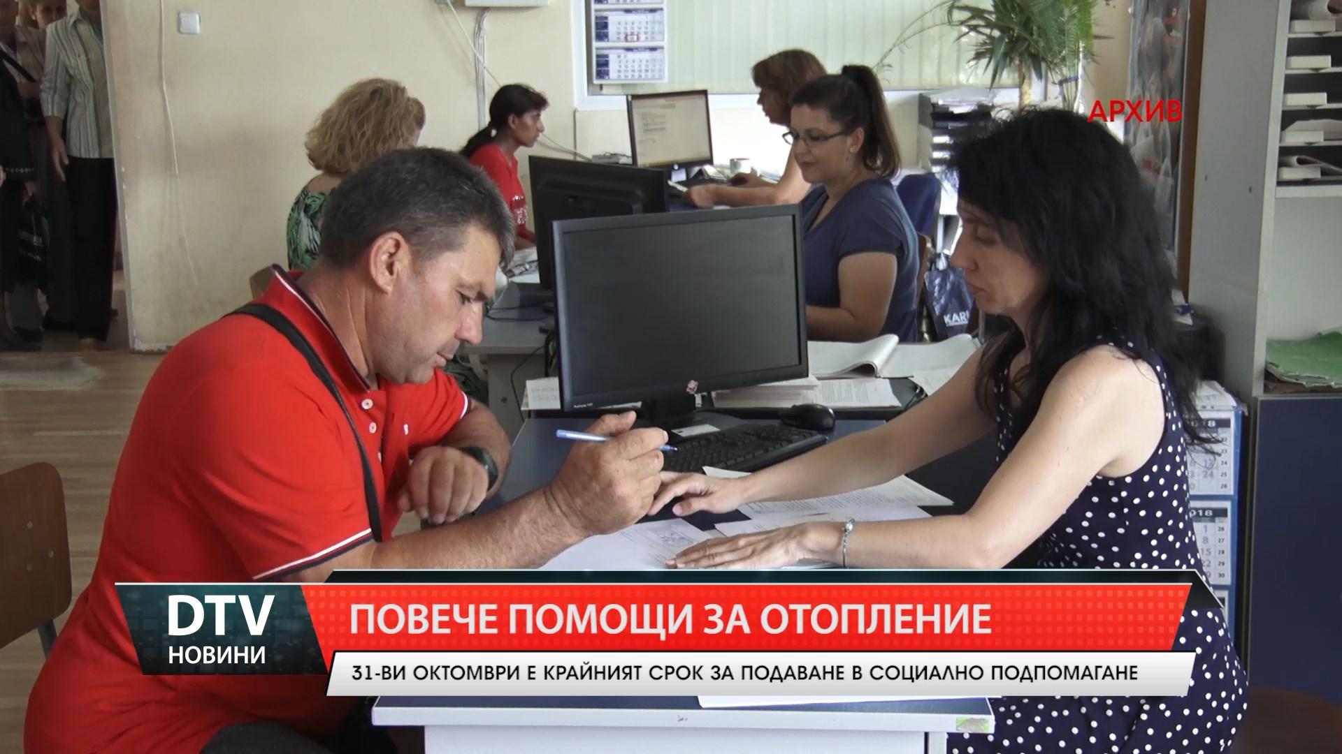 31-ви октомври е крайният срок за подаване в Социално подпомагане