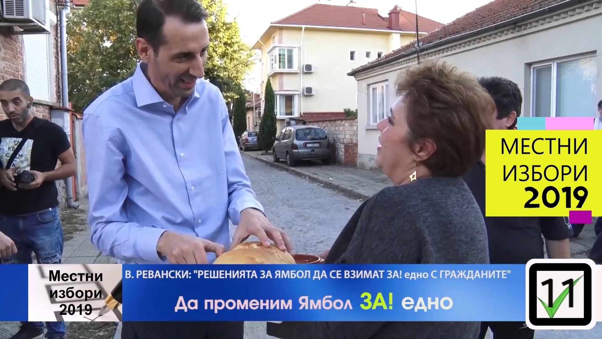 Жители на малка уличка посрещнаха топло В.Ревански и споделиха проблемите си
