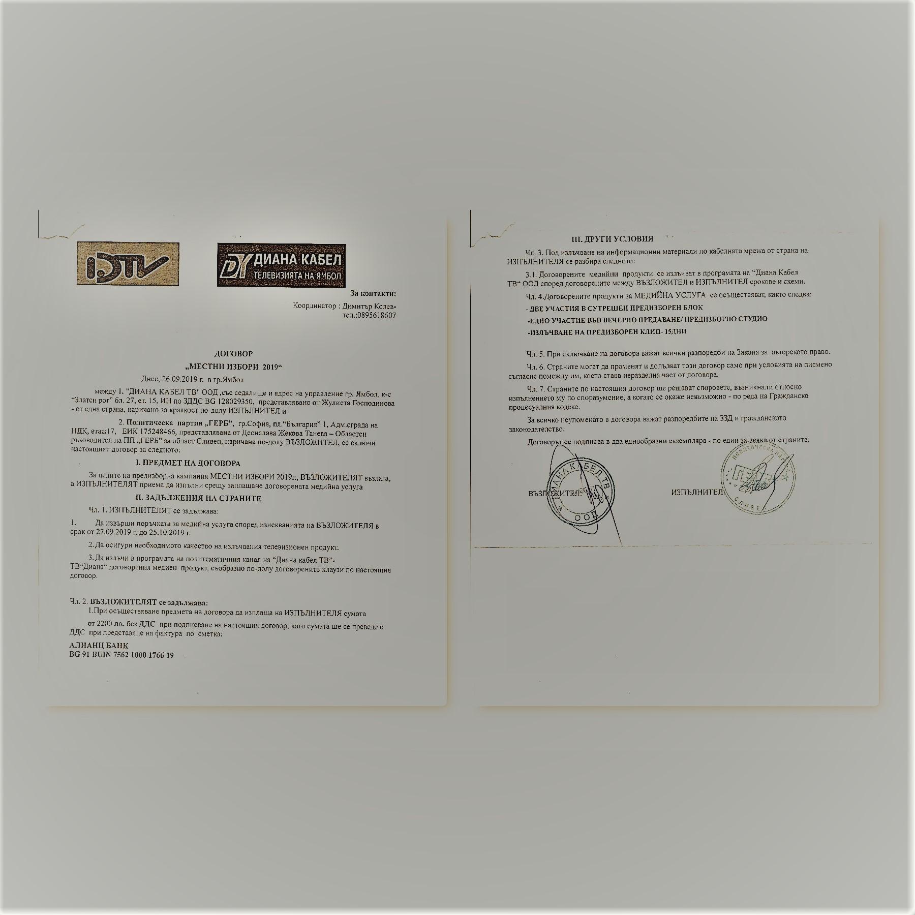 Договор доставка на медийни услуги с ГЕРБ-Сливен