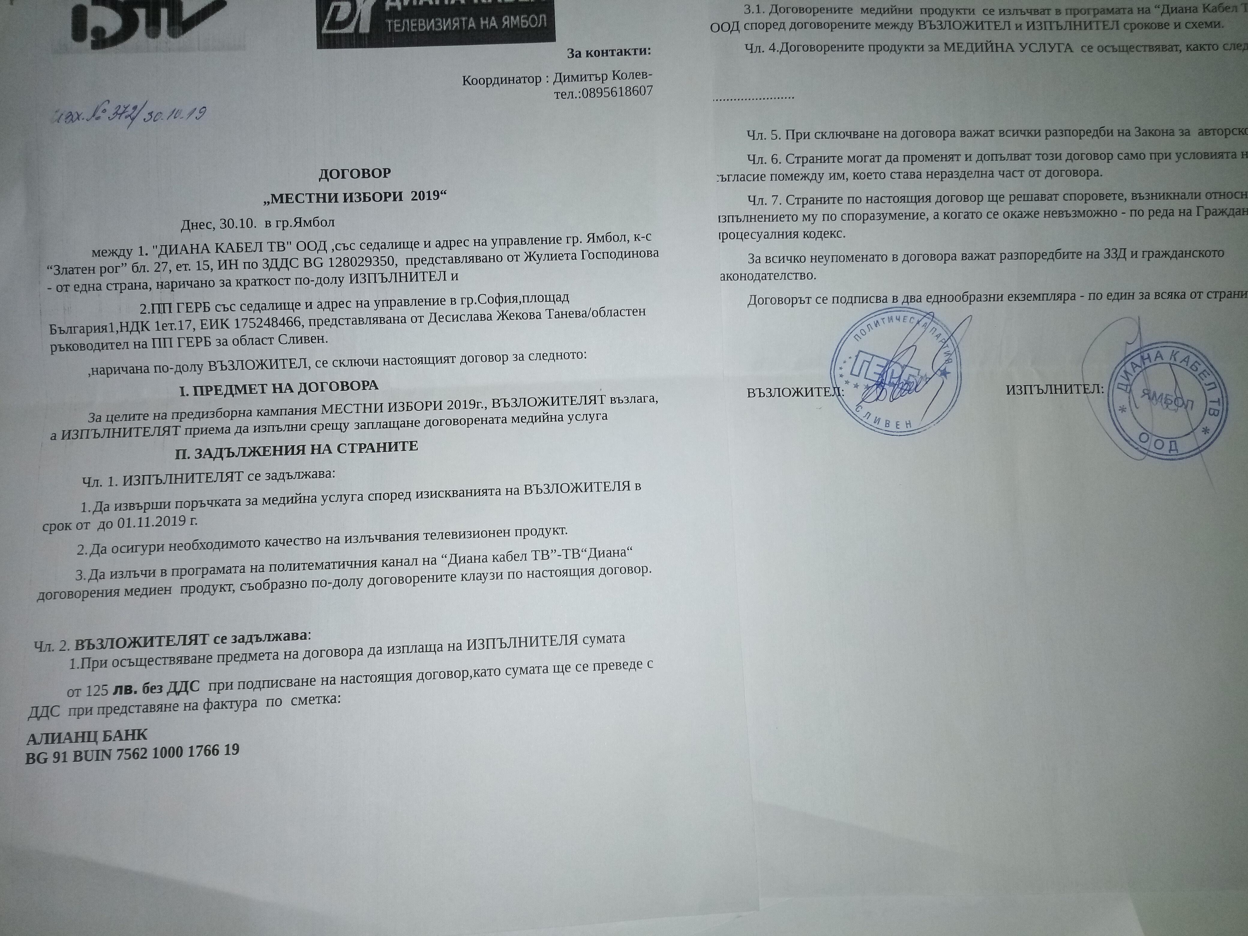 Договор за медийна услуга с ГЕРБ- Сливен / за балотажа