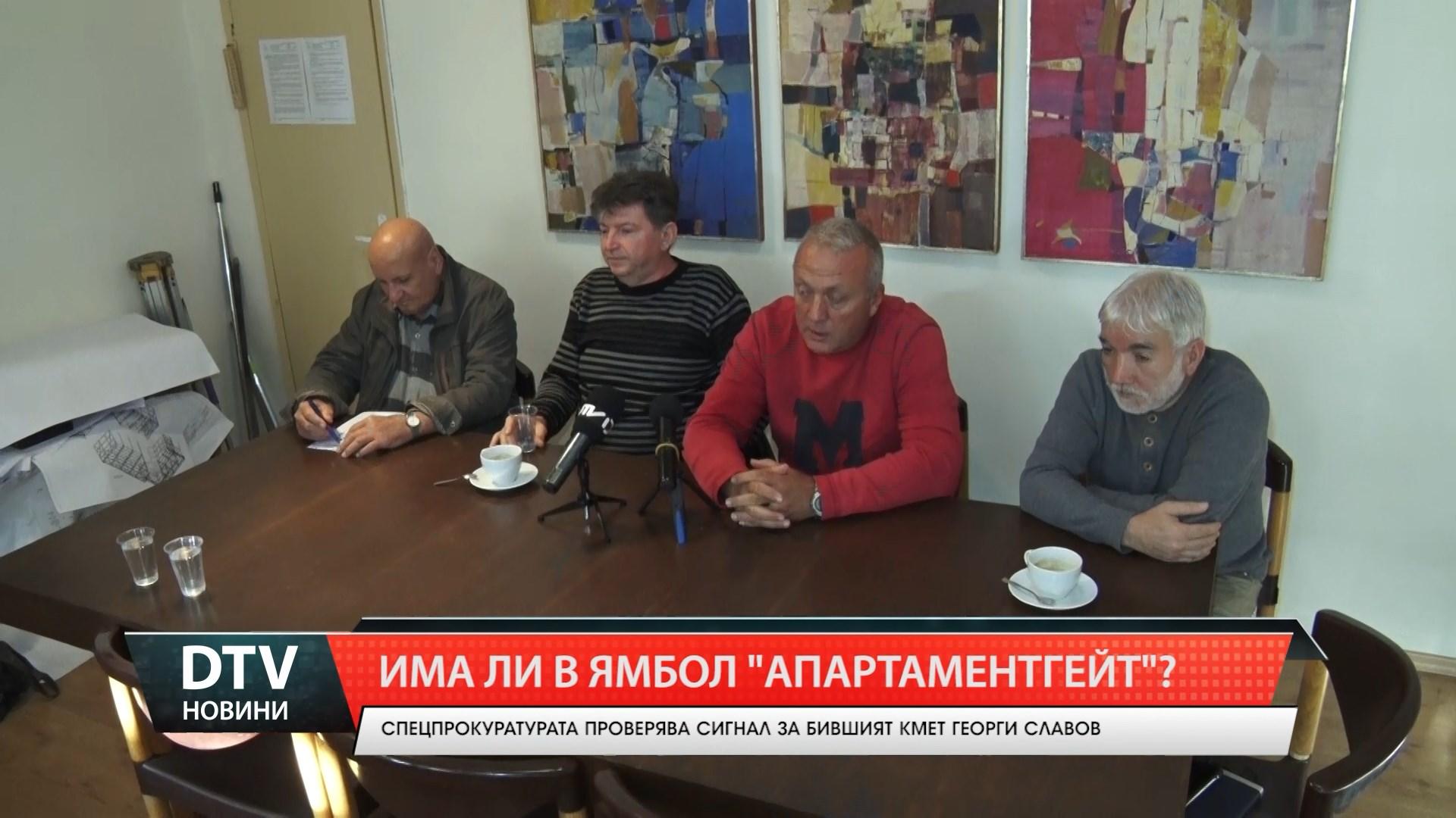 """Инициативен комитет  сигнализира за """"апартаментгейт"""" и за заложени  """"капани"""" за новото управление на Ямбол"""