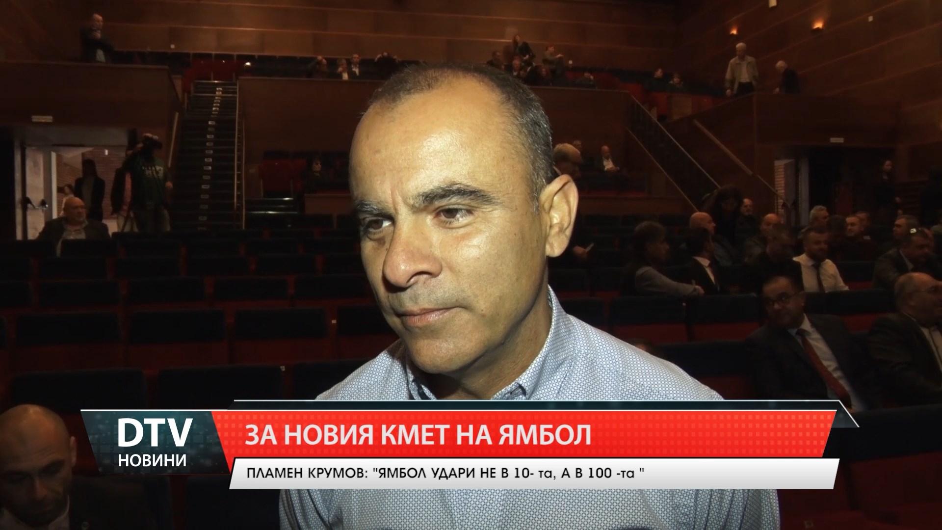 """Пламен Крумов:""""Избирателите ми показаха ,че съм ценен за тях, а в Ямбол с избора на В.Ревански удариха не 10-тка,а 100-тачката"""""""