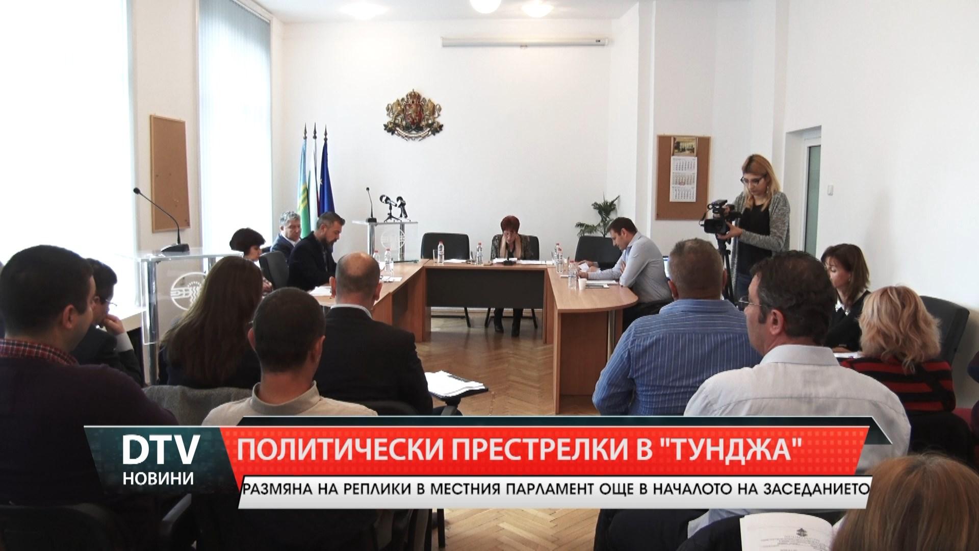 Политически престрелки на сесията на Общински съвет Тунджа!