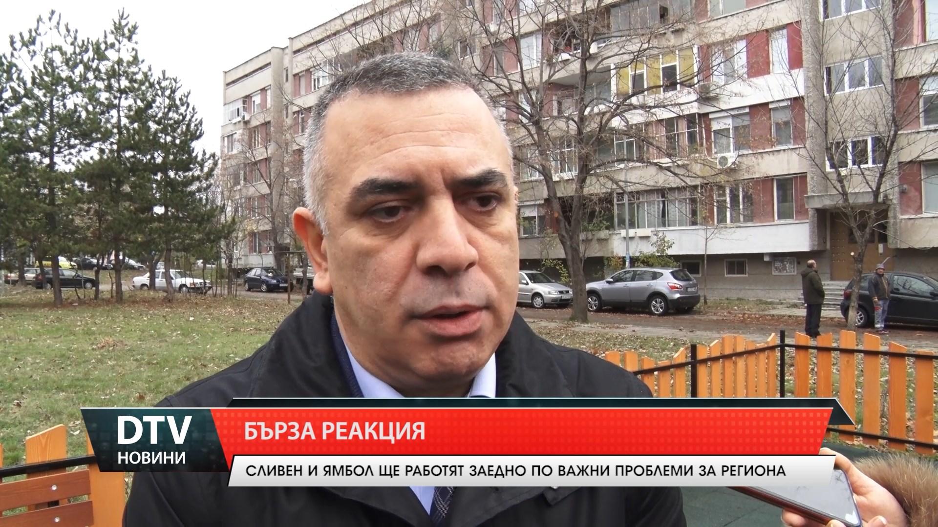 "Стефан Радев:""Сливен и Ямбол ще работят заедно по важни проблеми за региона"""