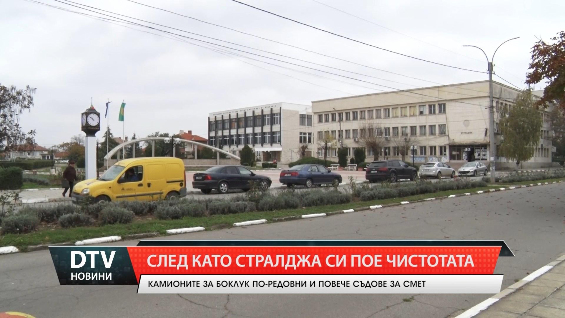 В Стралджа  кметството пое почистването на града