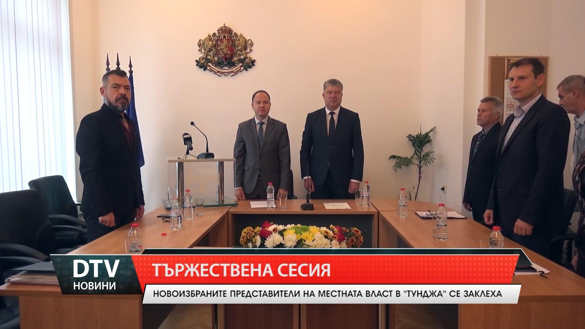 Георги Георгиев  се закле за пети мандат като кмет.Кметове  и съветници в община Тунджа встъпиха в длъжност! Нели Славова е председател на общинския съвет