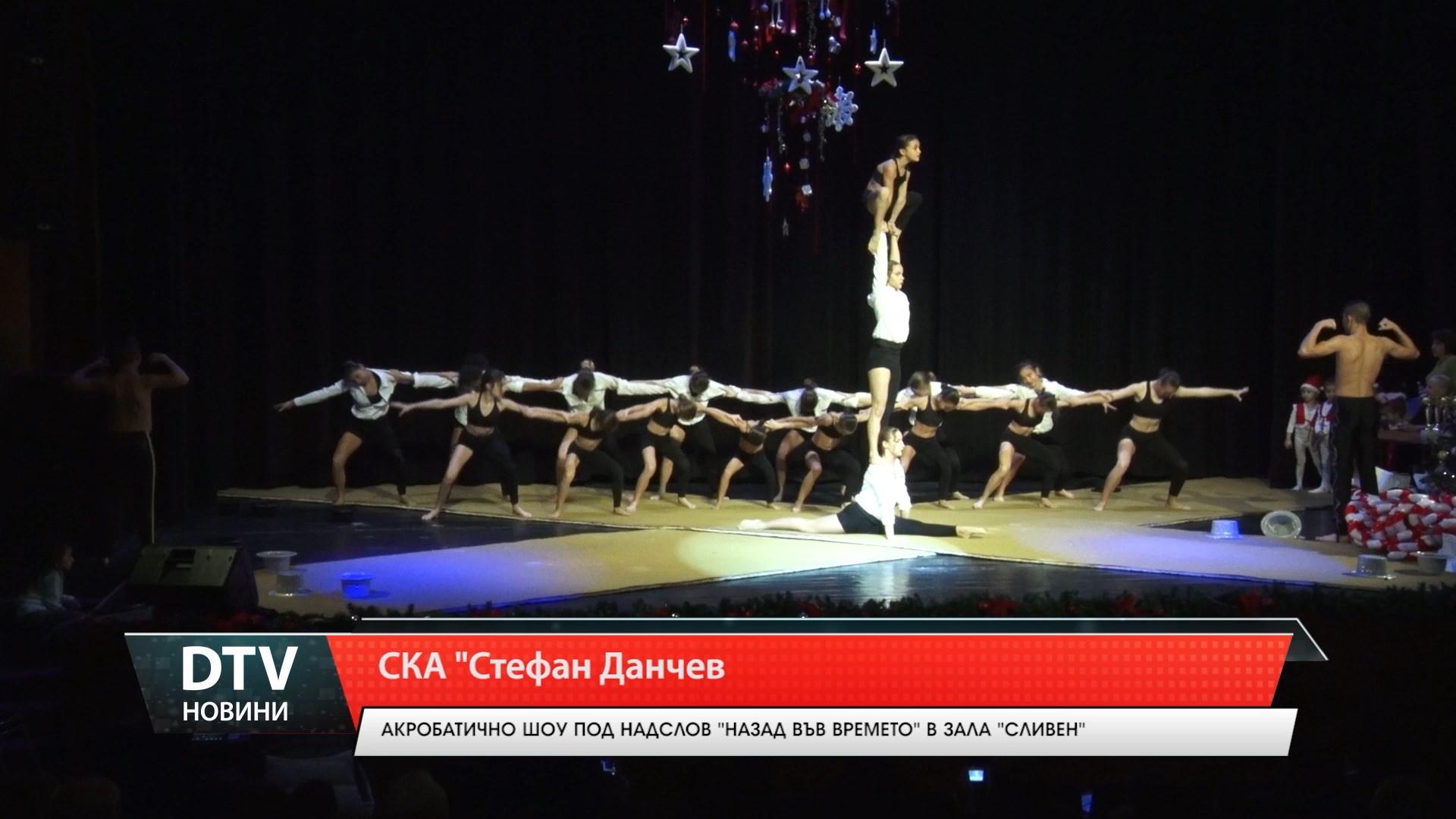 Грандиозно шоу сътвориха сливенски акробати!