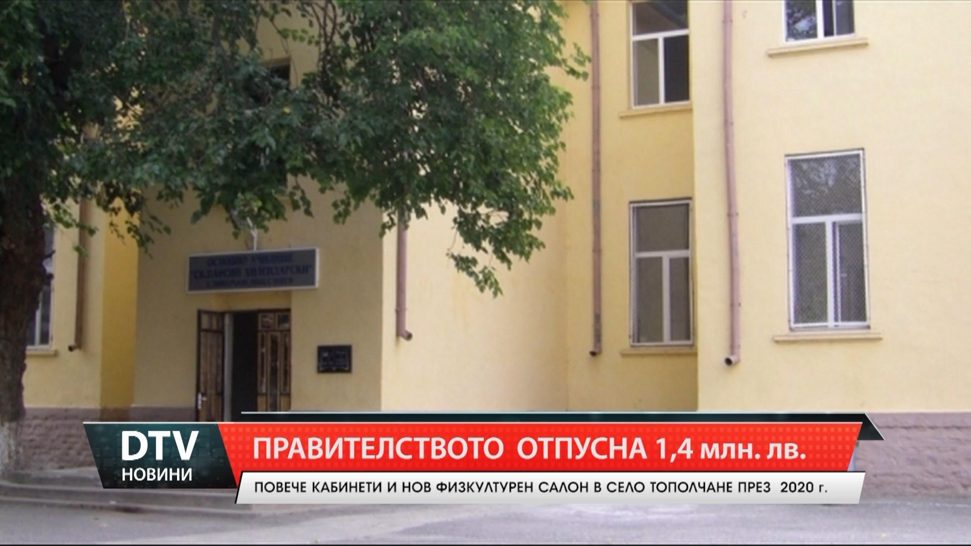 Школо в Сливенско получава милион и 400хиляди от правителството