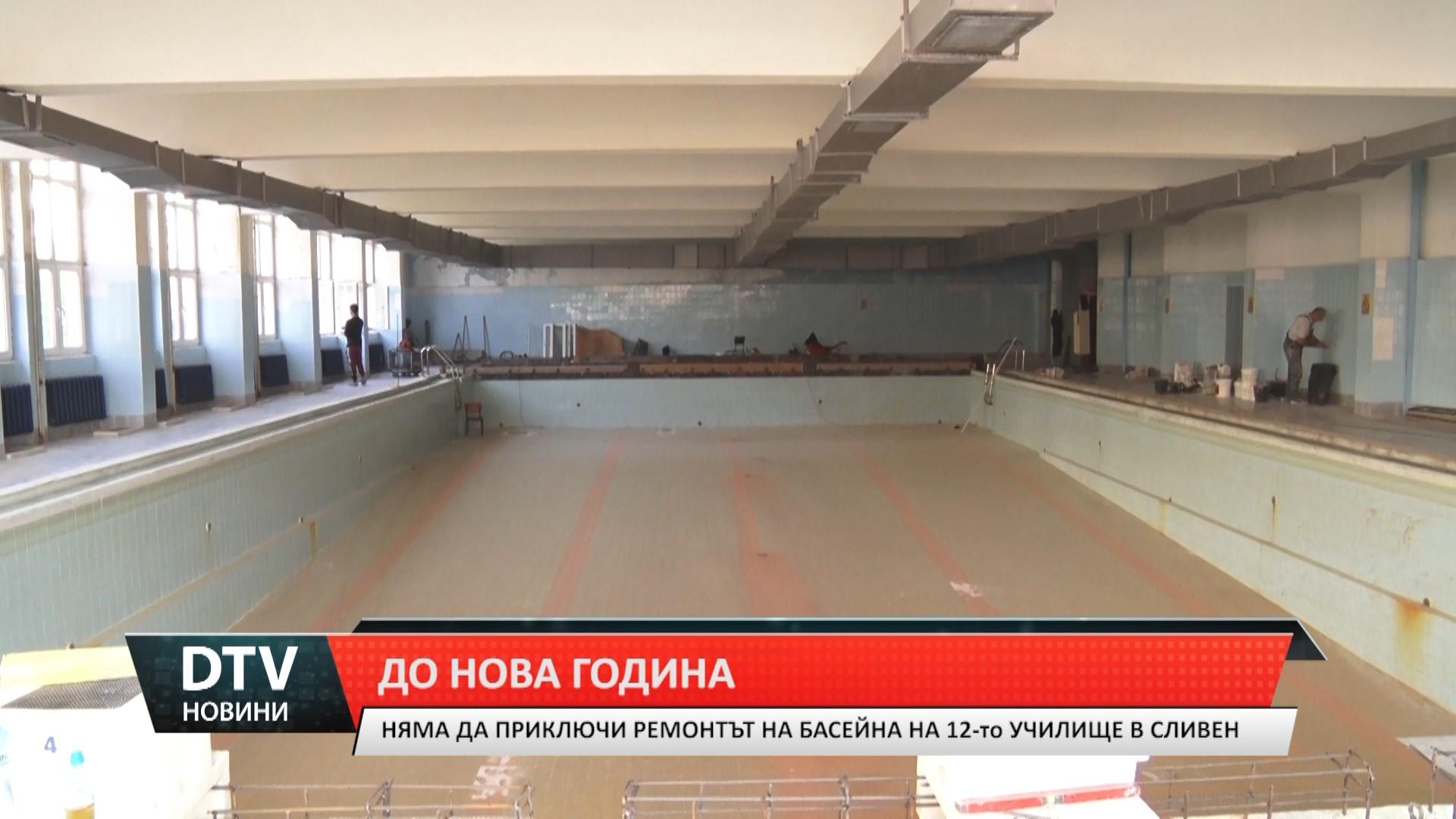 Продължава ремонт на училищен басейн в Сливен