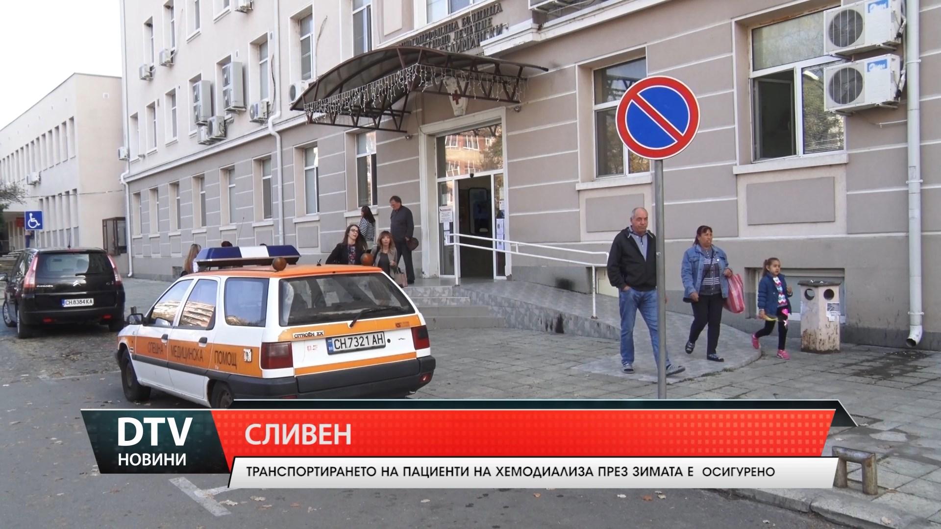 В Сливен осигуриха транспорта за болните на хемодиализа през зимата