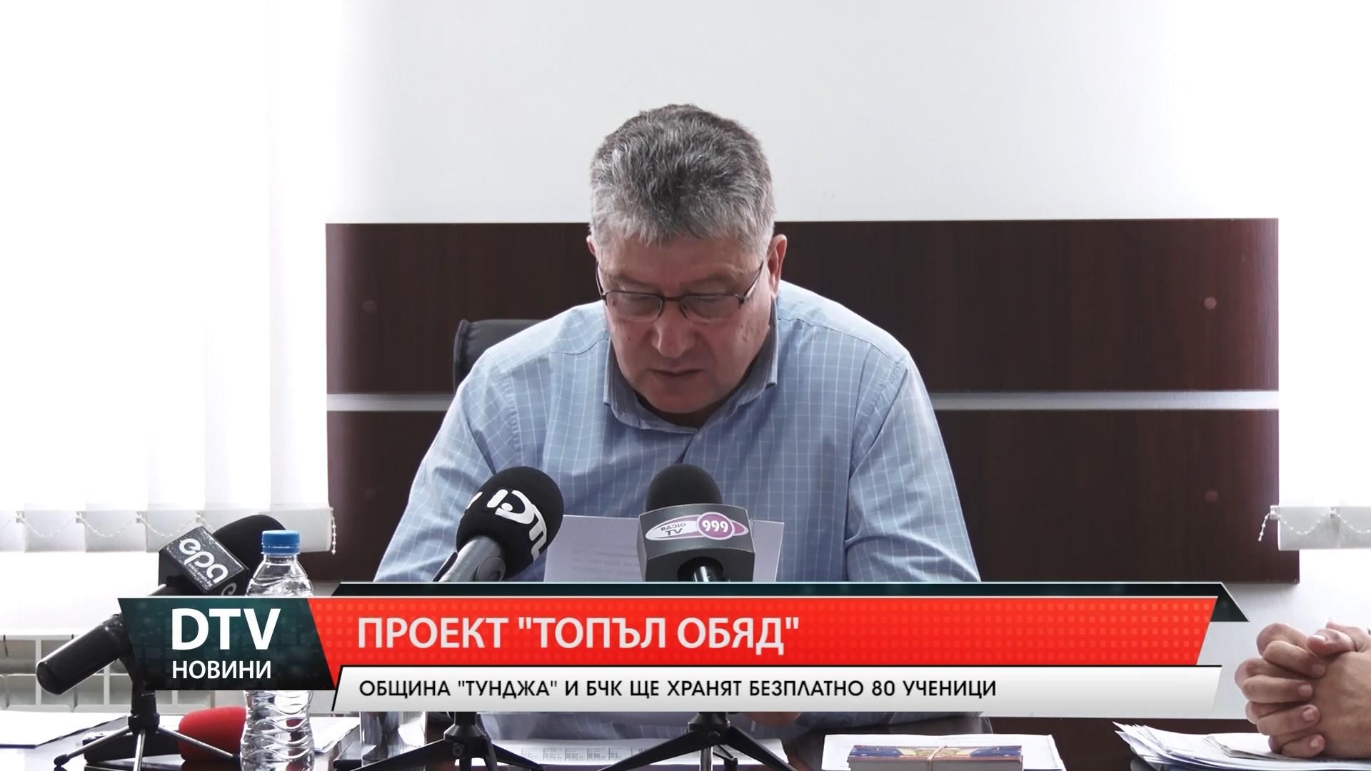 """Проект""""Топъл обяд"""" в община Тунджа"""