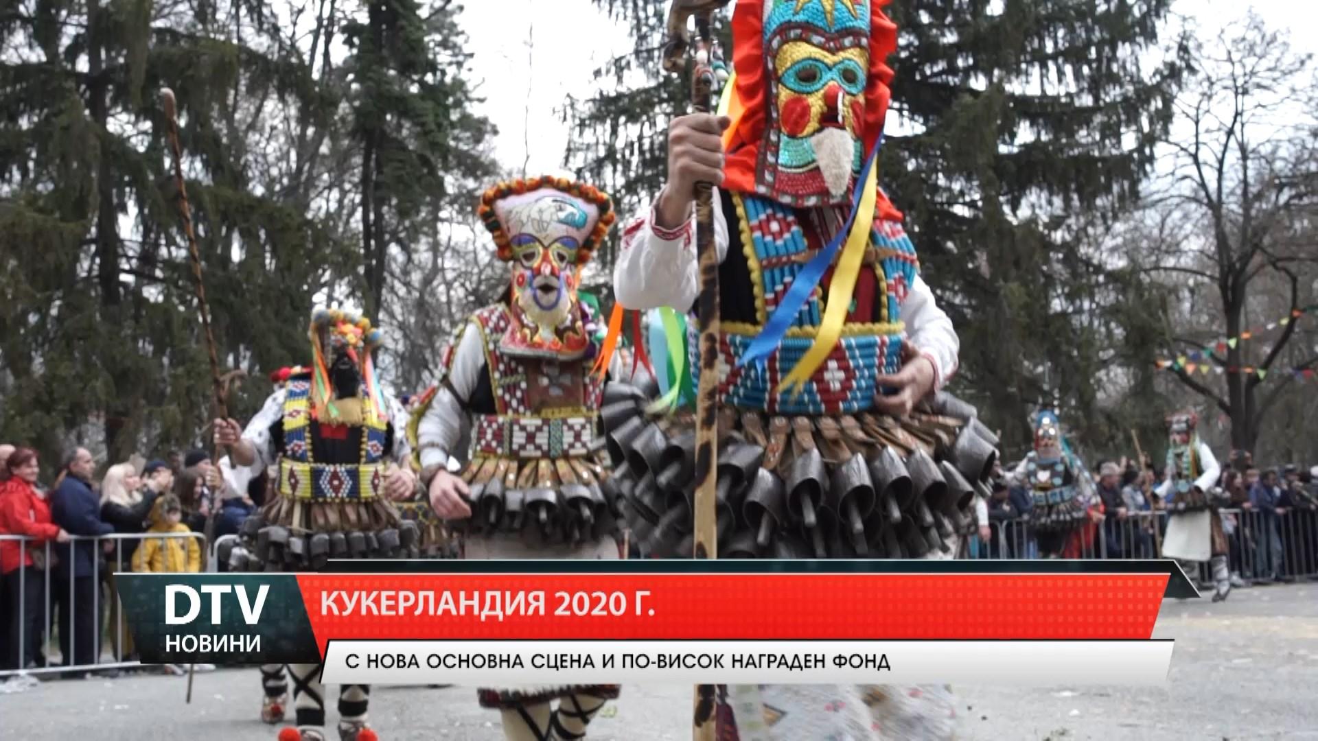 """""""Кукерландия 2020"""" -с нова сцена и по-висок награден фонд"""