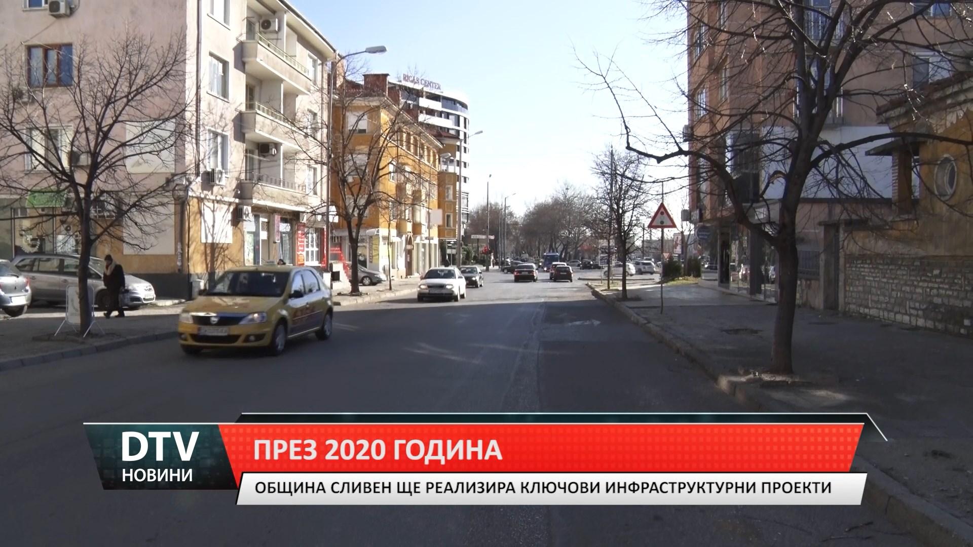 Ще ремонтират булевард в Сливен