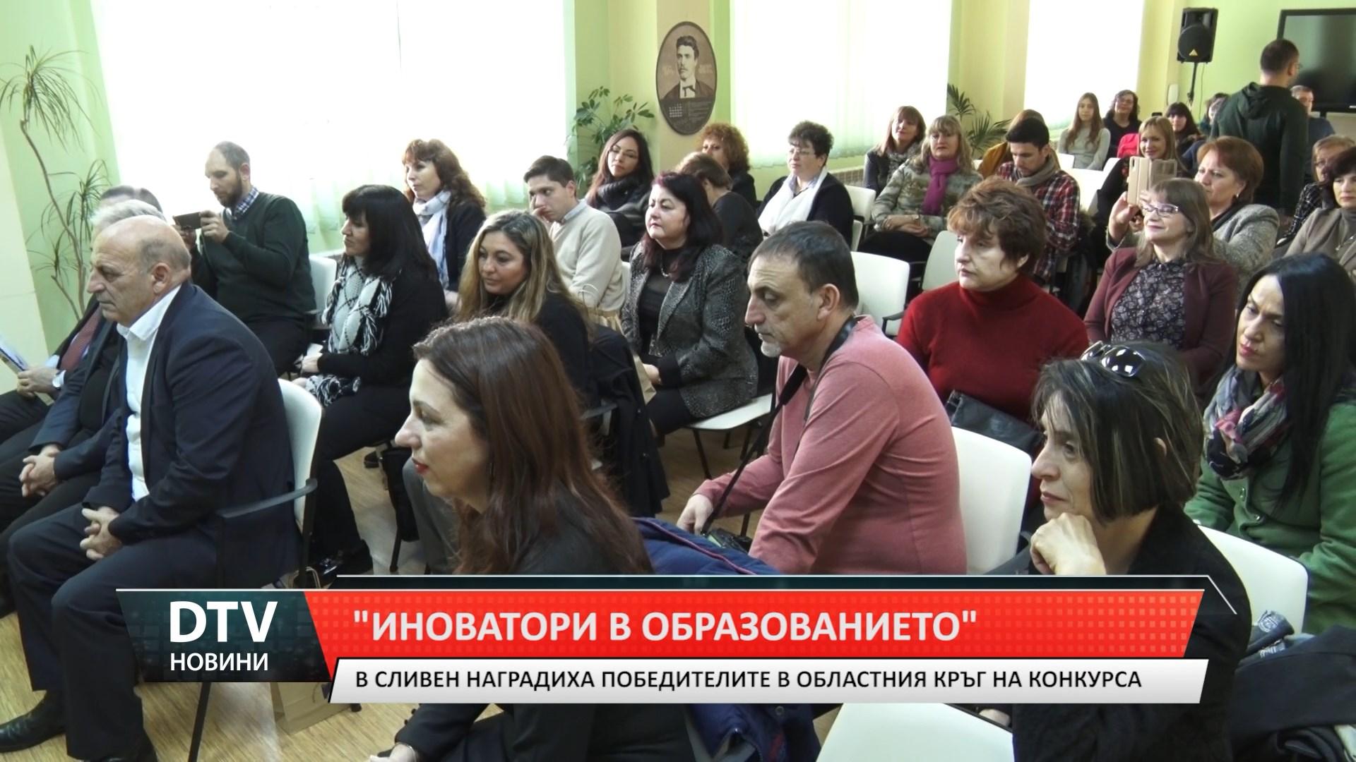 Наградиха изявени педагози в Сливен