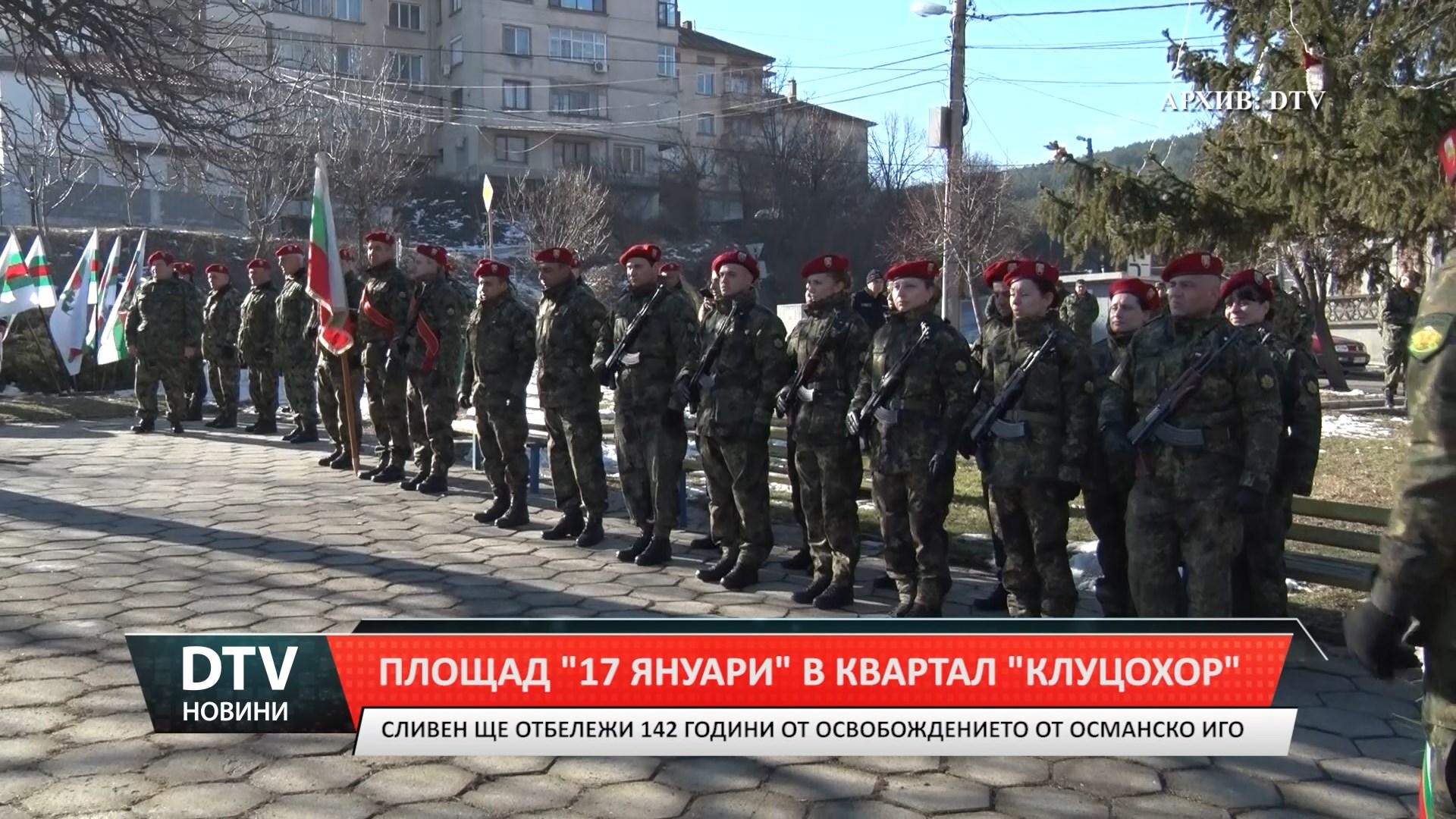 В Сливен  ще обележат 142 години от Освобождението на града