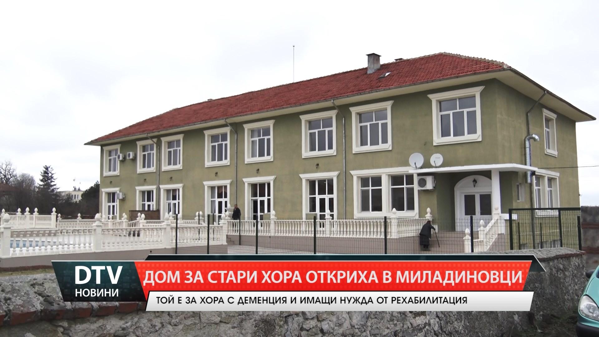 В с.Миладиновци отвори врати Дом за стари  хора