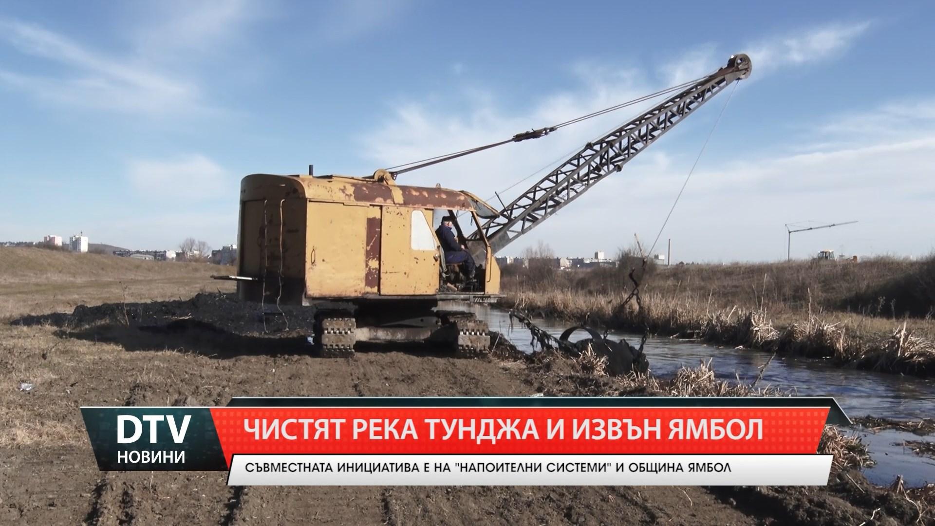 Почистват коритото на Тунджа извън града