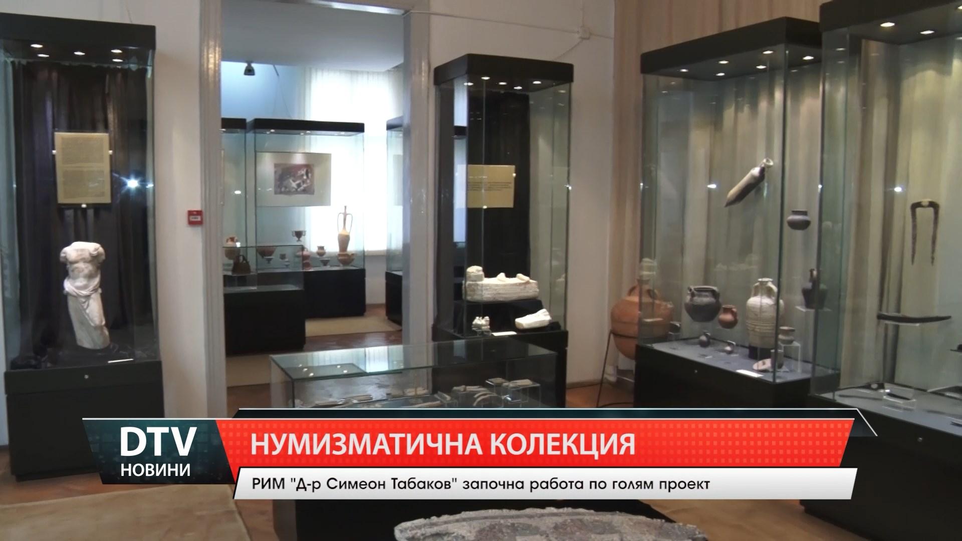 Сливенският музей се включва в мащабен проект