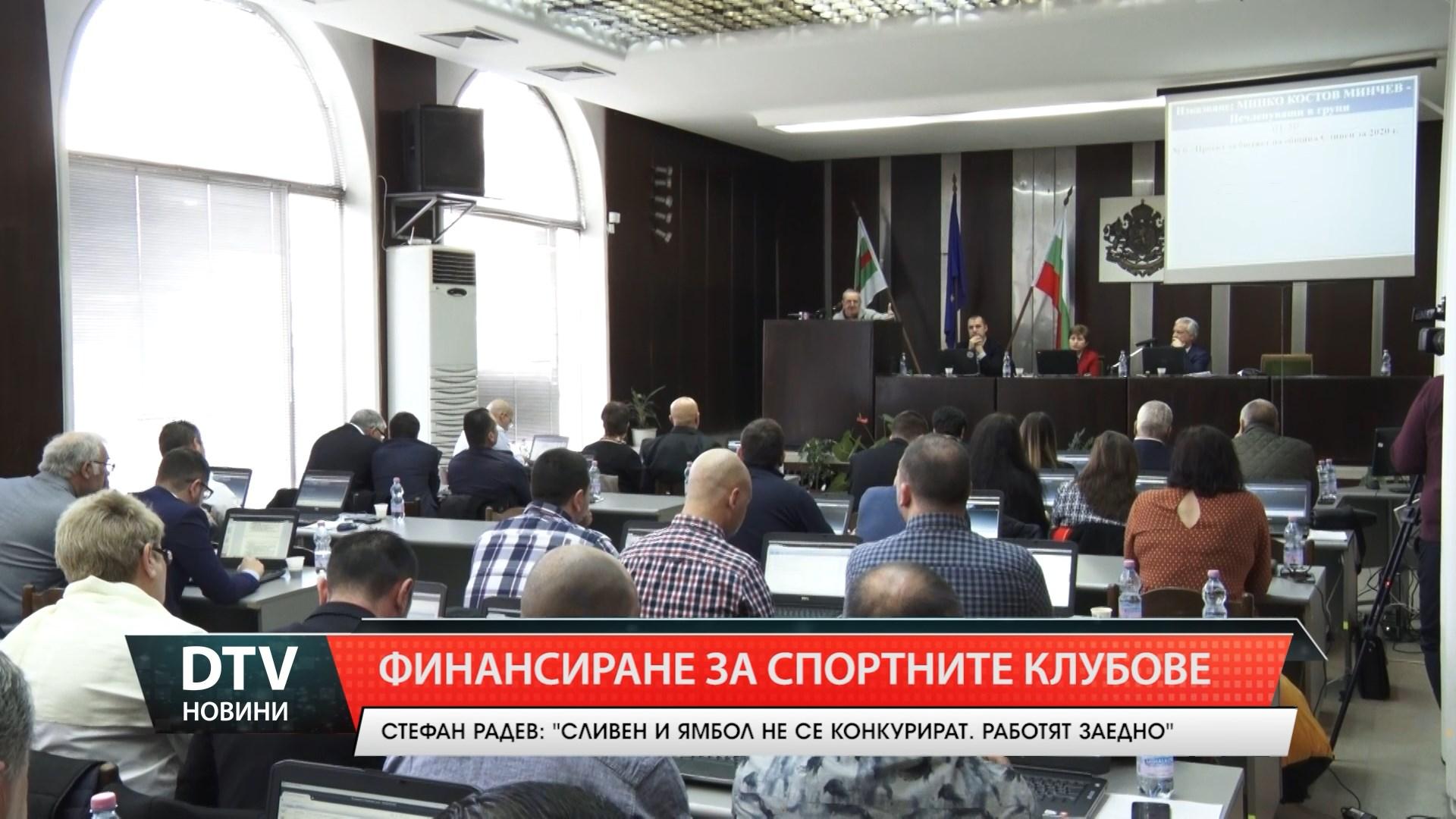 За финансирането на спортните клубове в Сливенско…..