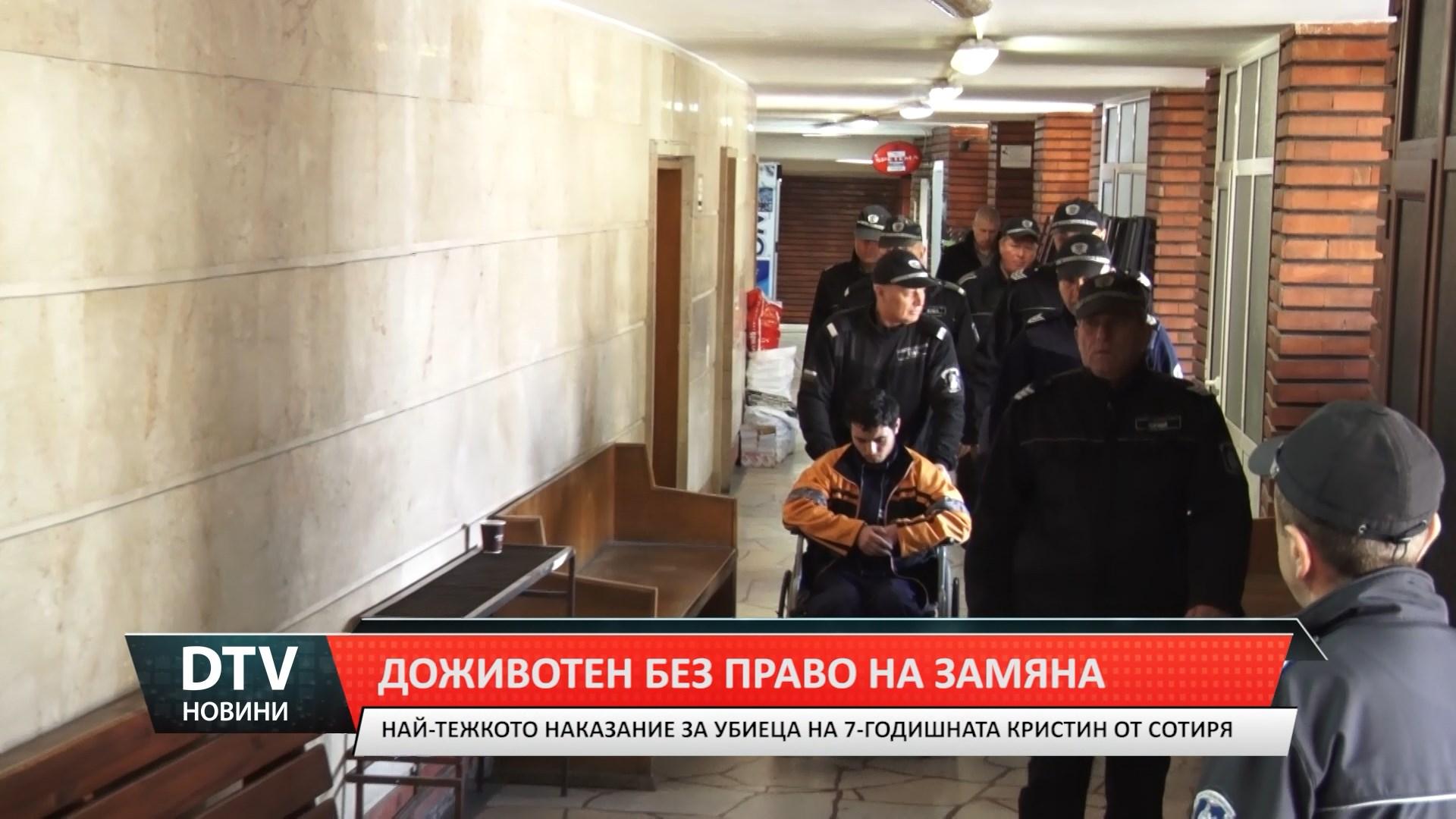 Доживотен затвор за убийството в с.Сотиря
