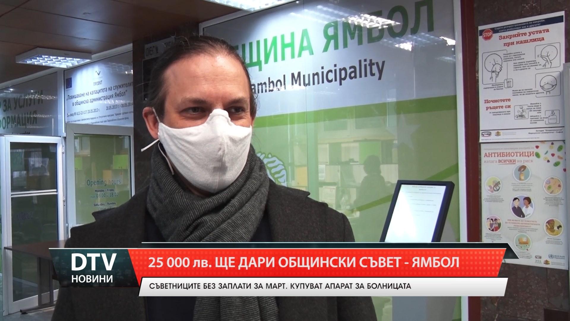 25 000 лв.дарява Общински съвет-Ямбол