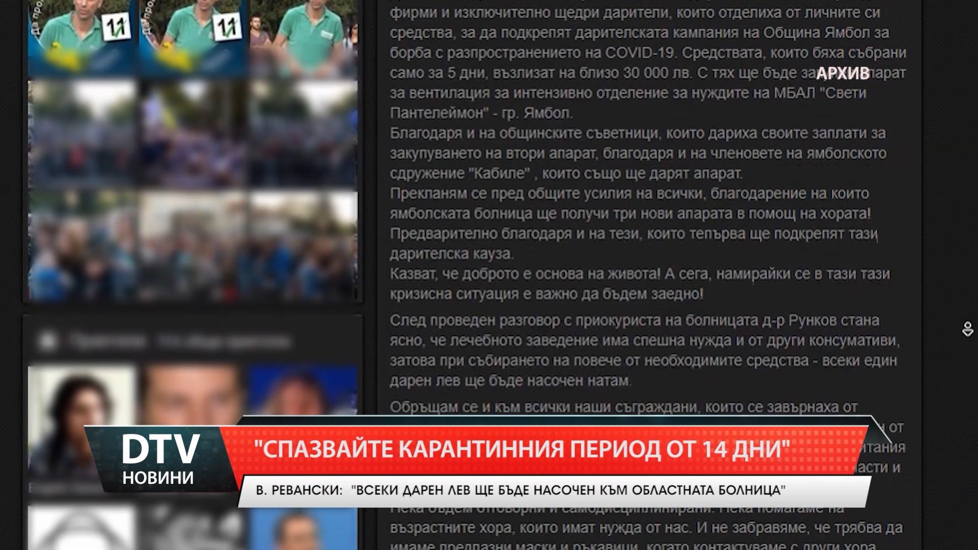 """Кметът В.Ревански: """"Всеки дарен лев ще бъде насочен към областната болница"""""""