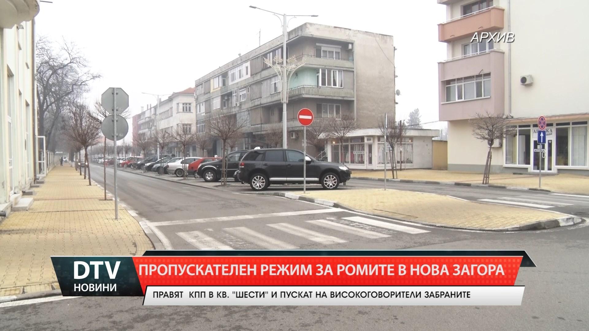 Пропускателен режим за ромите в Нова Загора