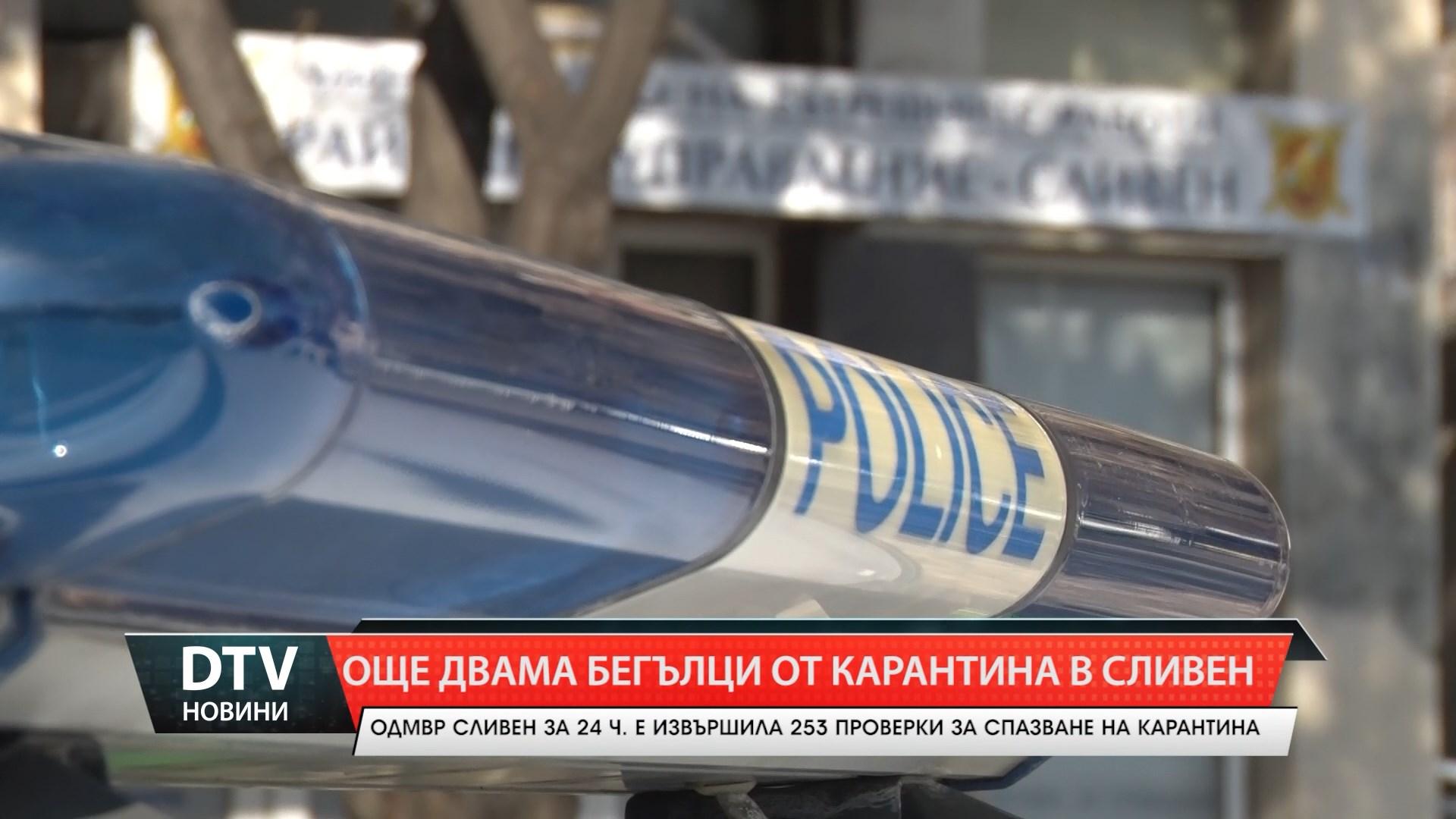 Още двама бягат от карантина в Сливен