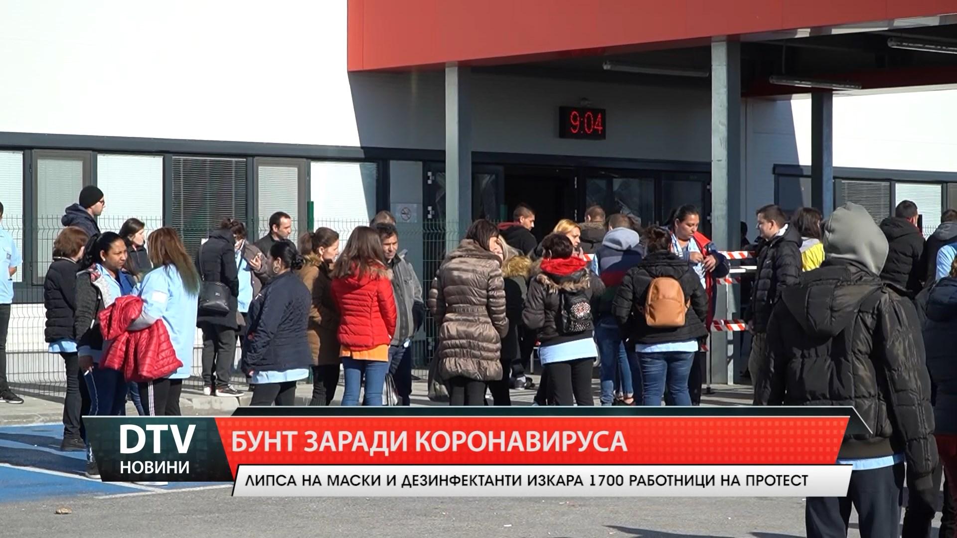 Хиляди протестират заради липса на маски и дезинфектанти в голям завод до Хасково