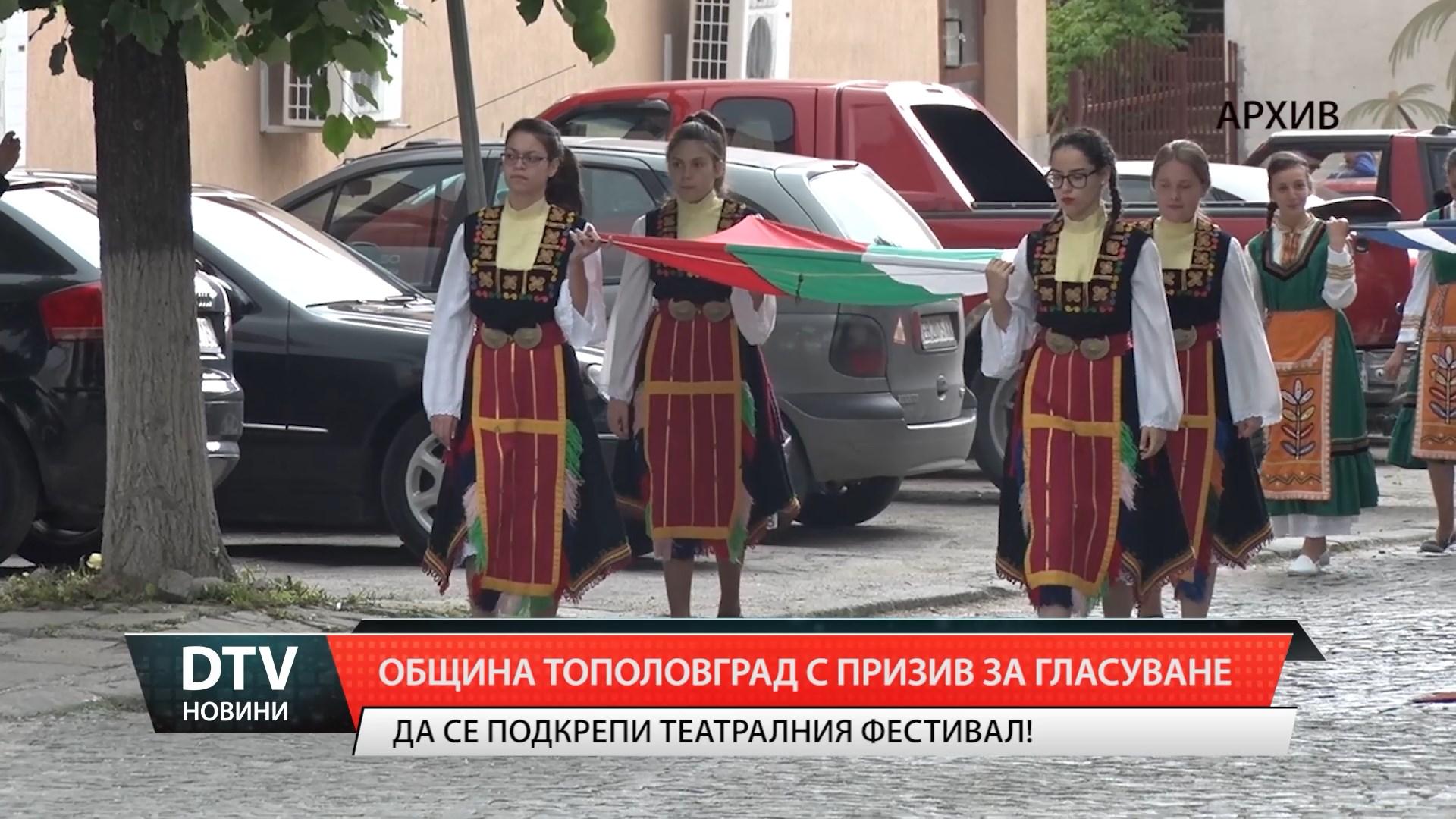 Община Тополовград с призив за подкрепа на фестивала!