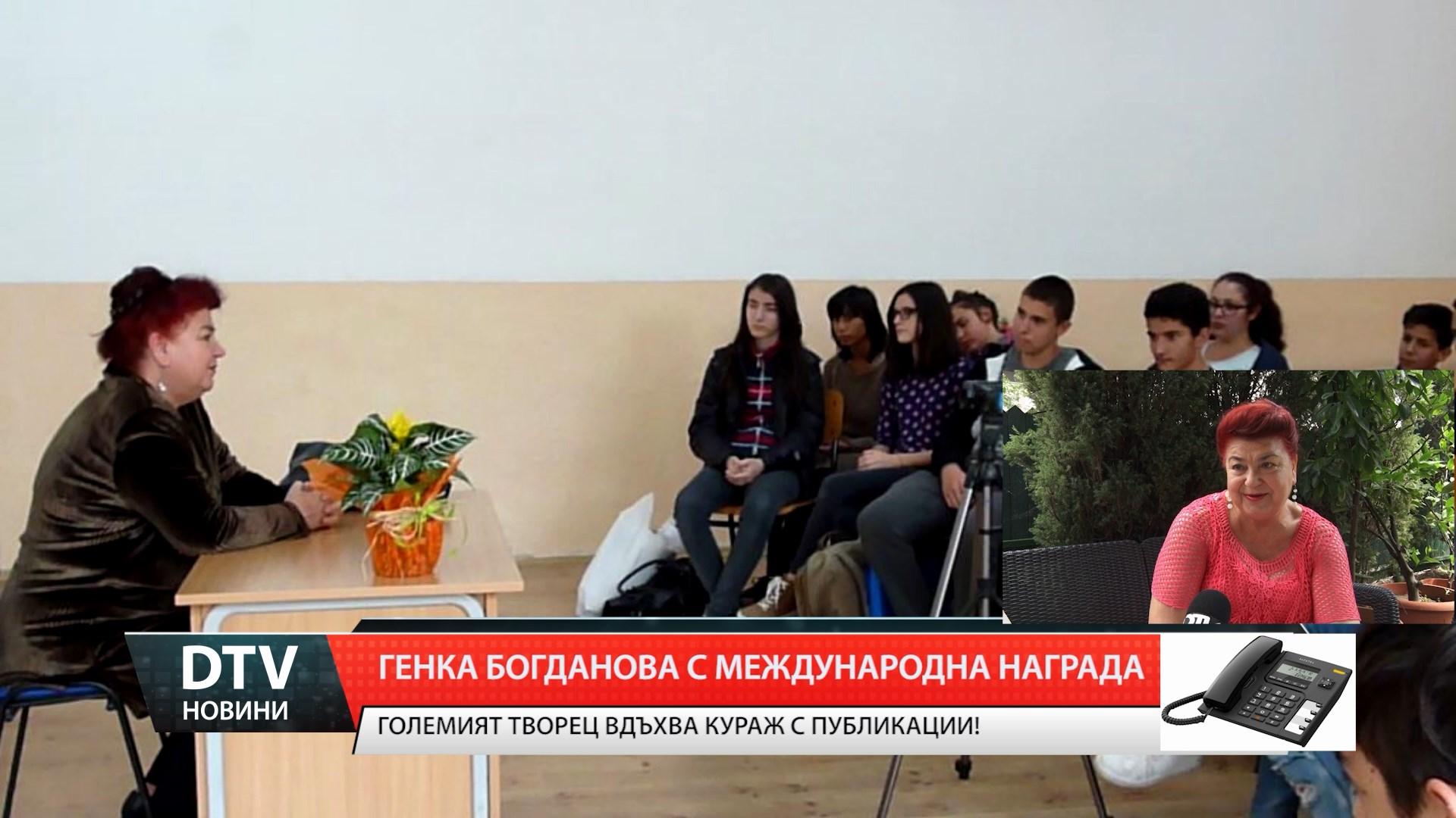 Генка Богданова с престижен международен приз