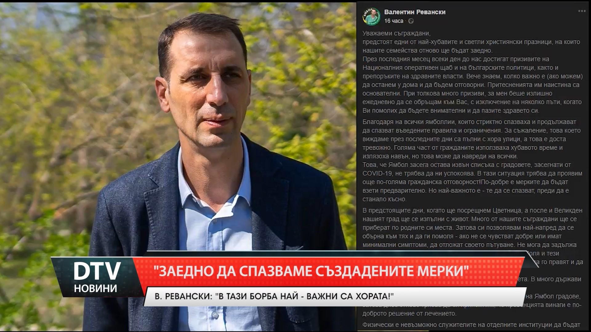 """В.Ревански:"""" В тази борба най-важни са хората!"""""""
