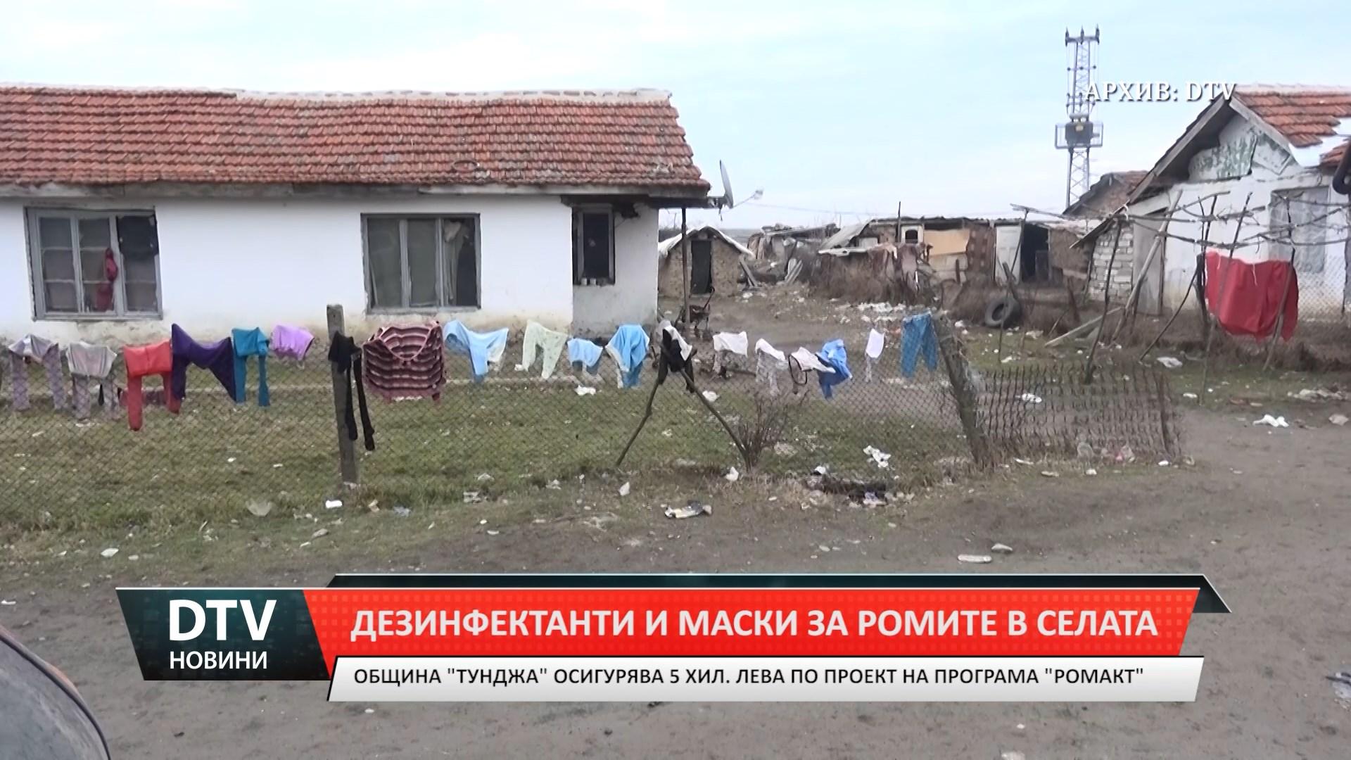 Дезинфектанти и маски за ромите по селата в община Тунджа